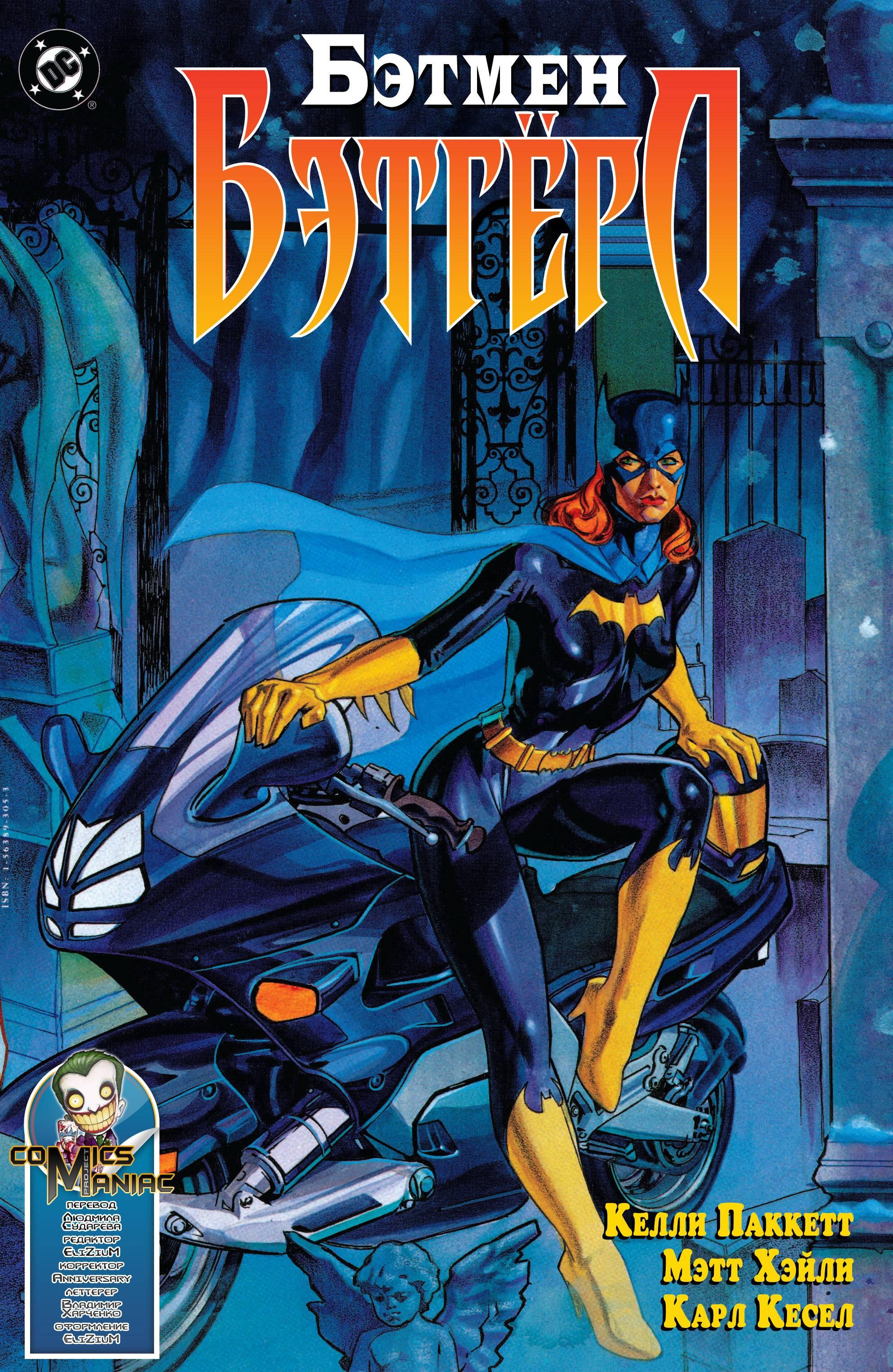 Бэтмен: Бэтгёрл онлайн