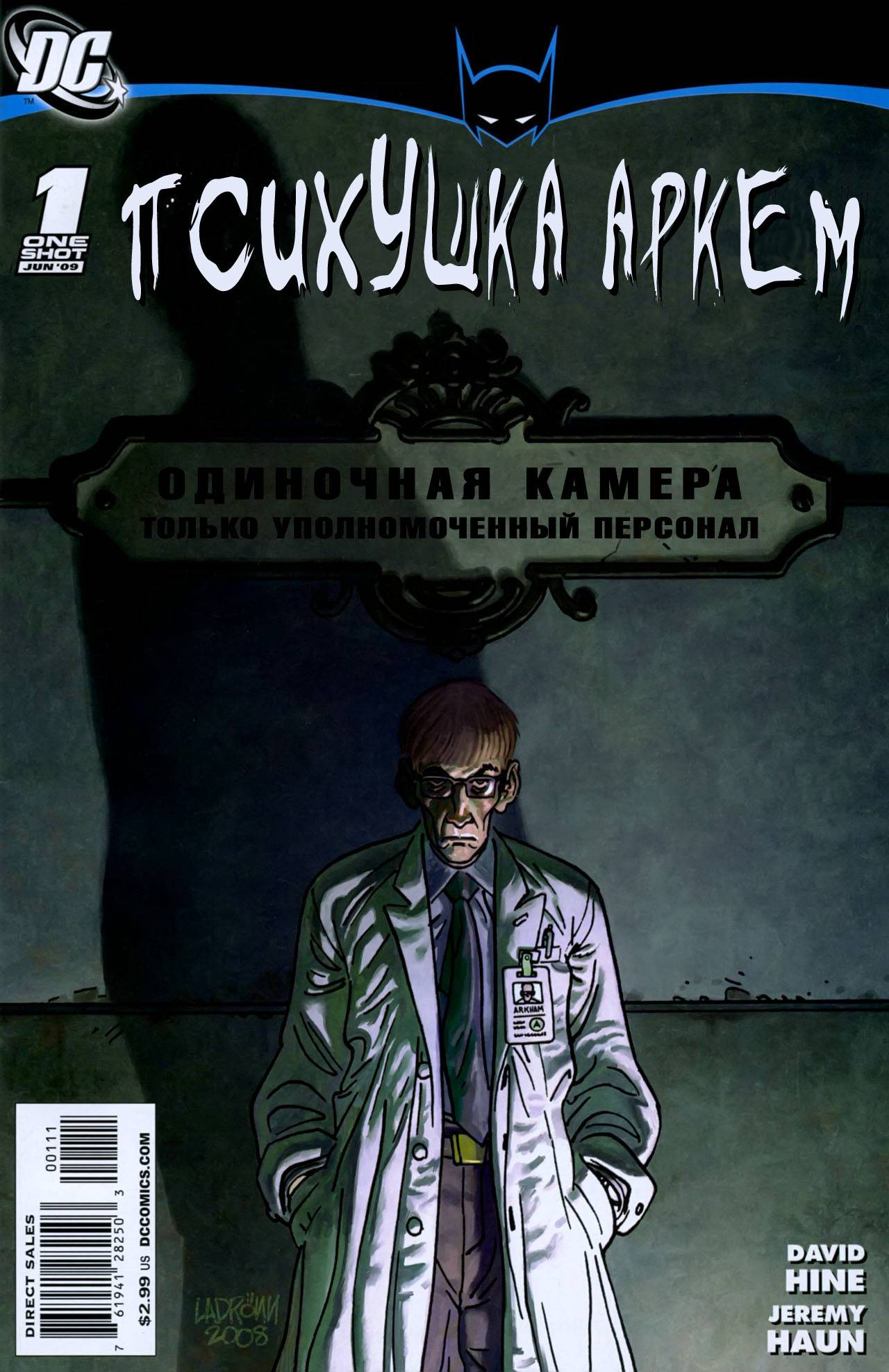 Бэтмен: Битва За Капюшон: Лечебница Аркхэм онлайн