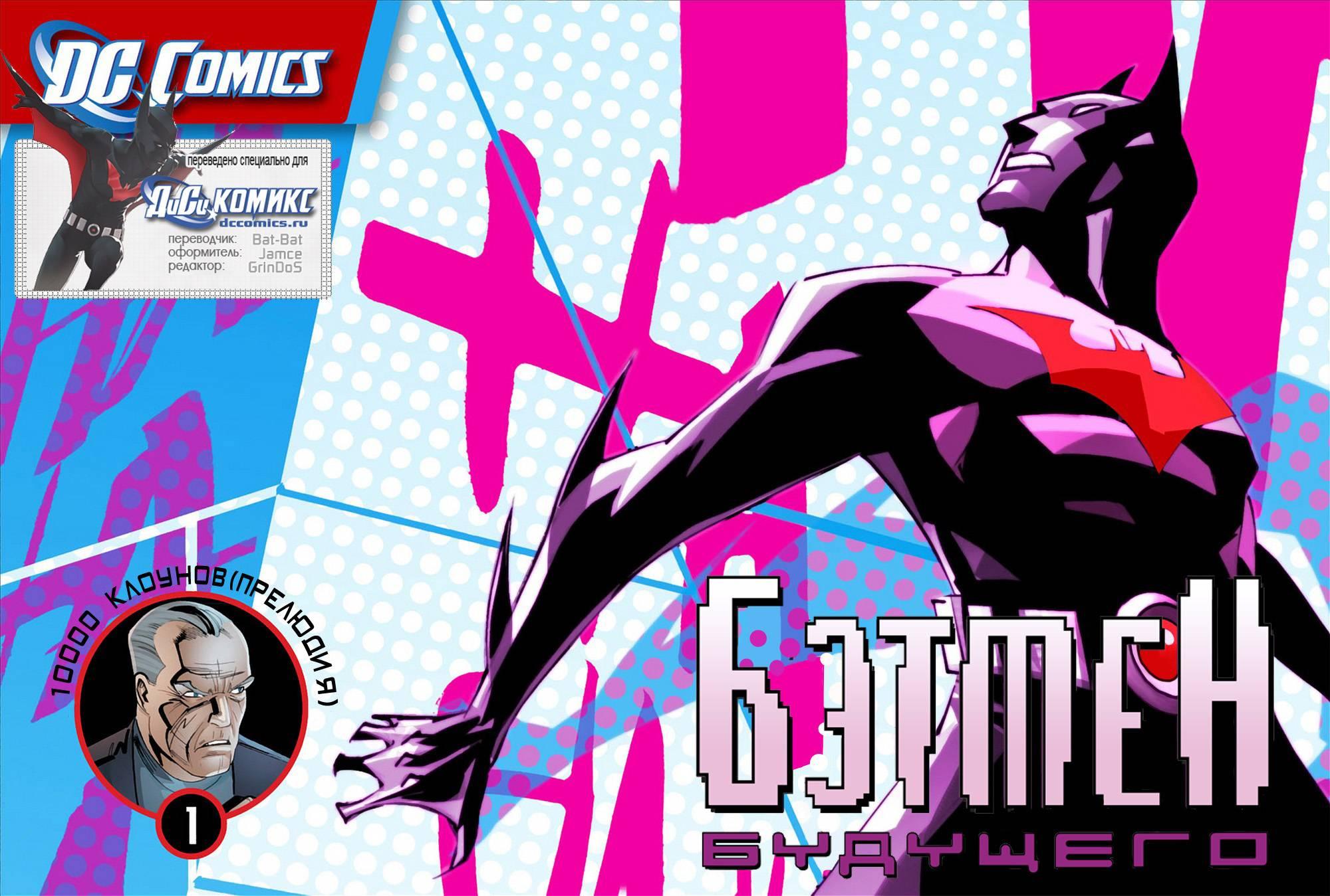 Бэтмен Будущего №1 онлайн