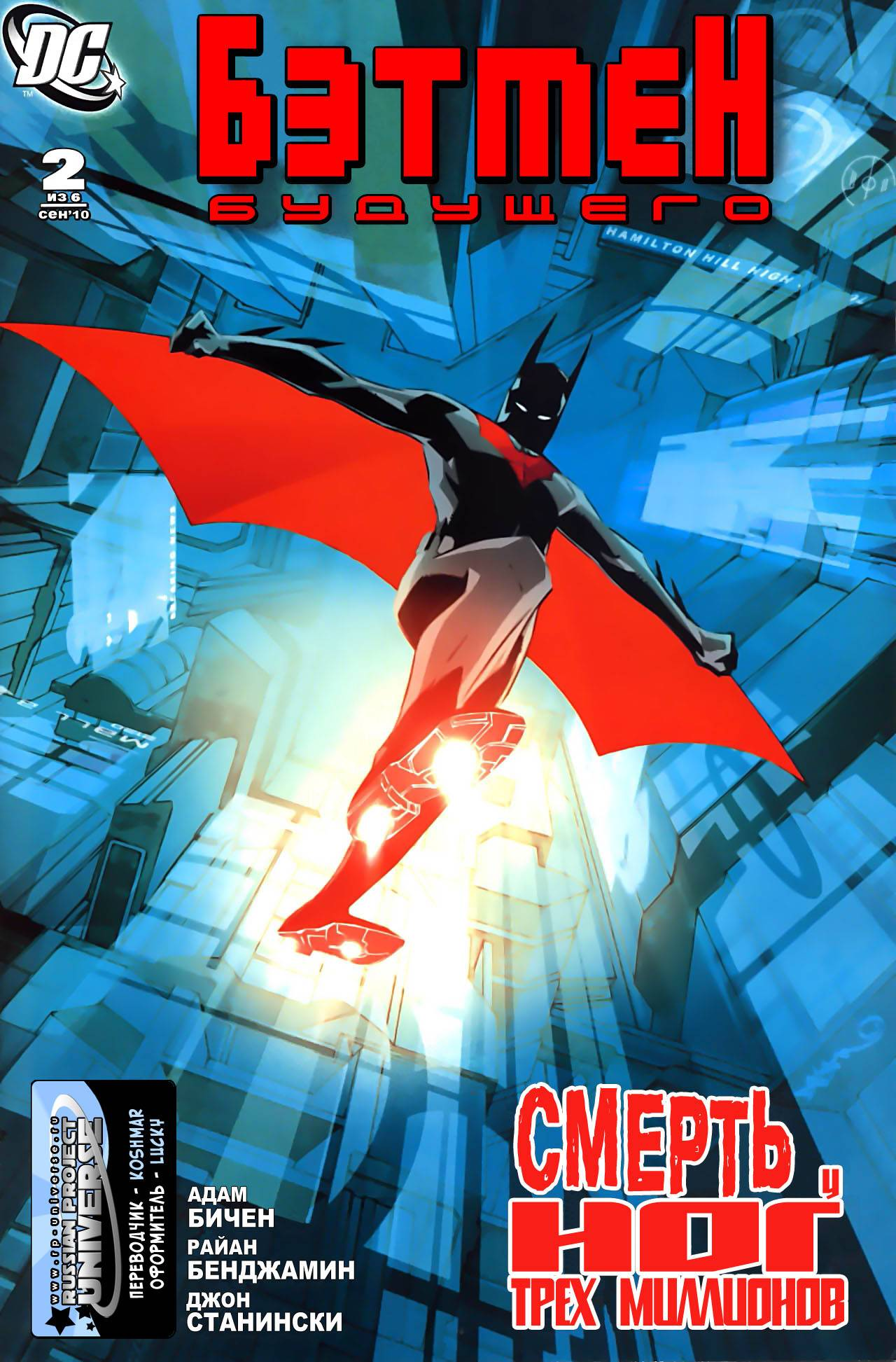 Бэтмен Будущего №2 онлайн