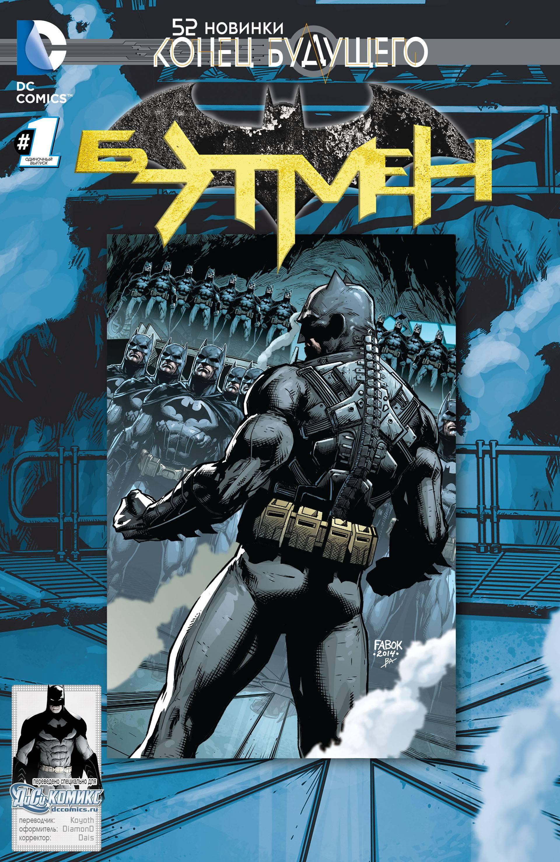Бэтмен: Конец Будущего онлайн
