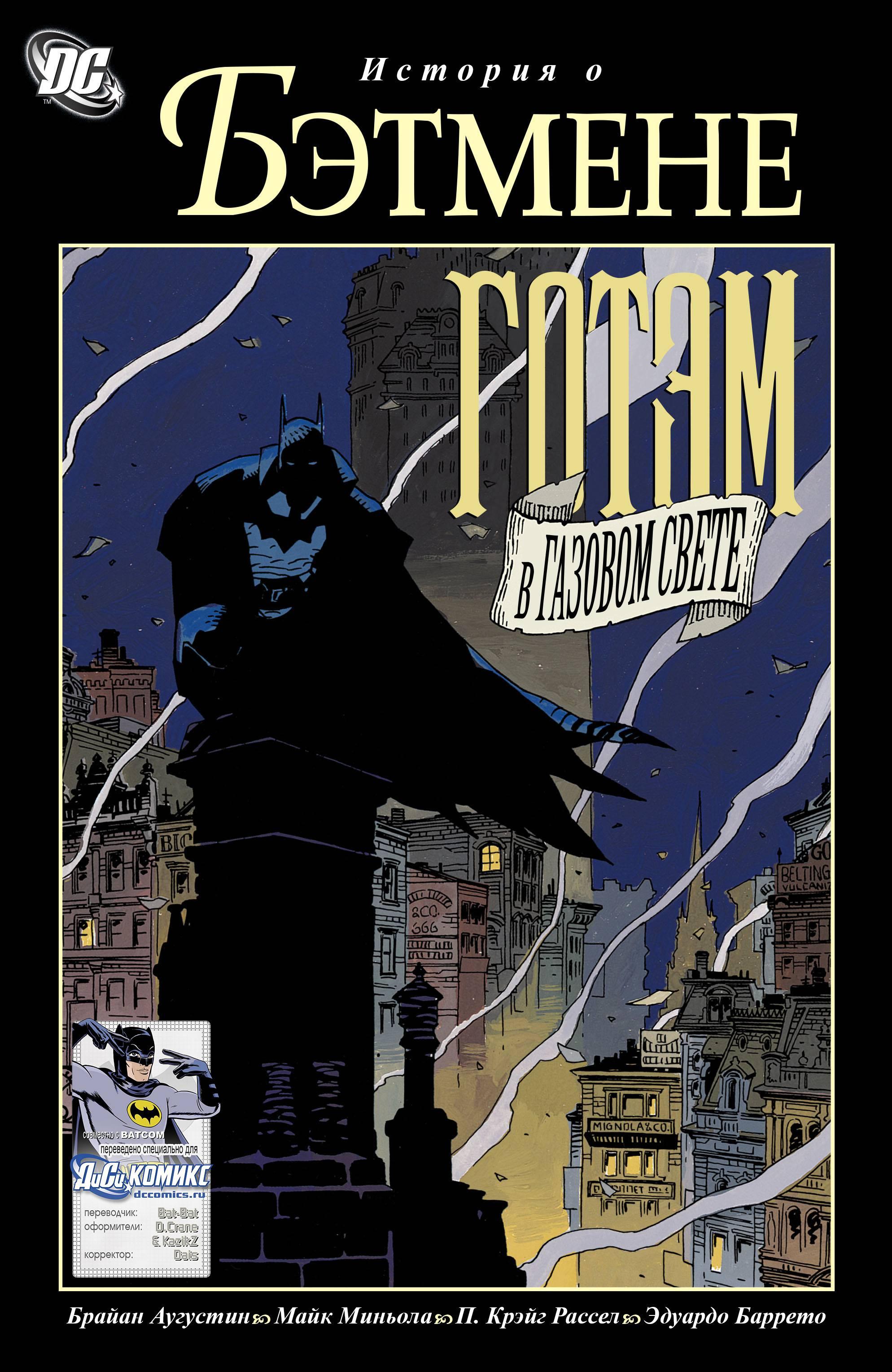 Бэтмен: Готэм в Газовом Свете онлайн