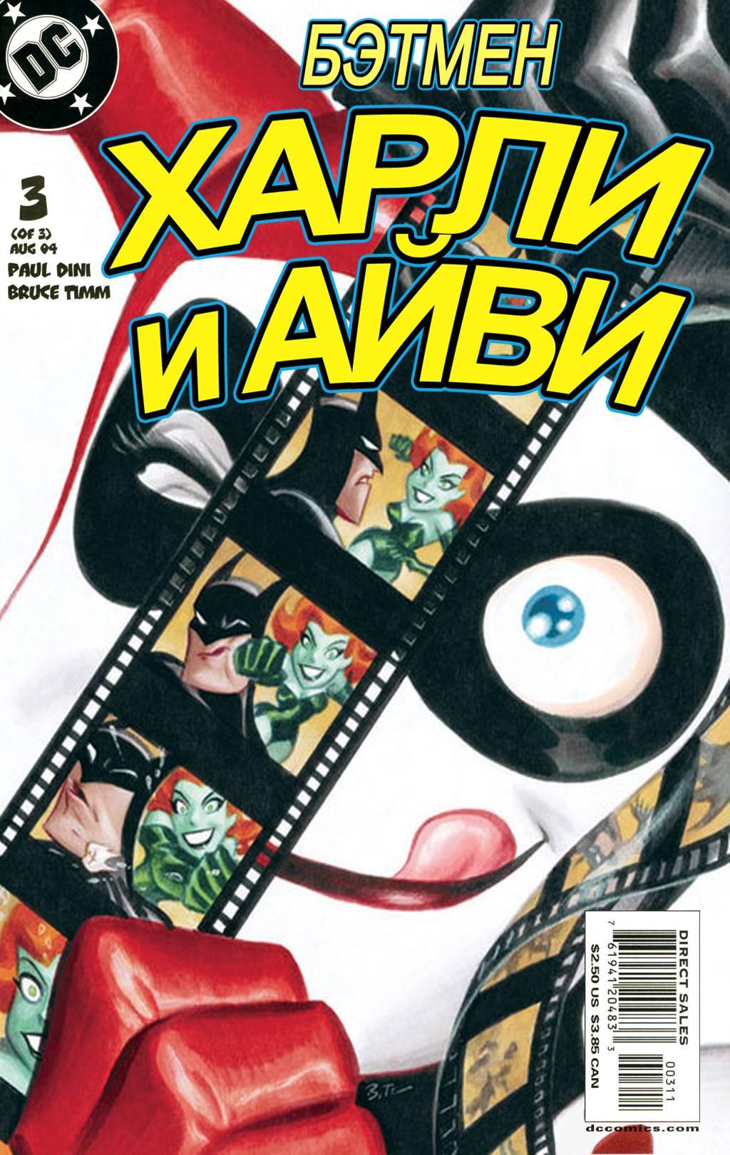 Бэтмен: Харли и Айви №3 онлайн
