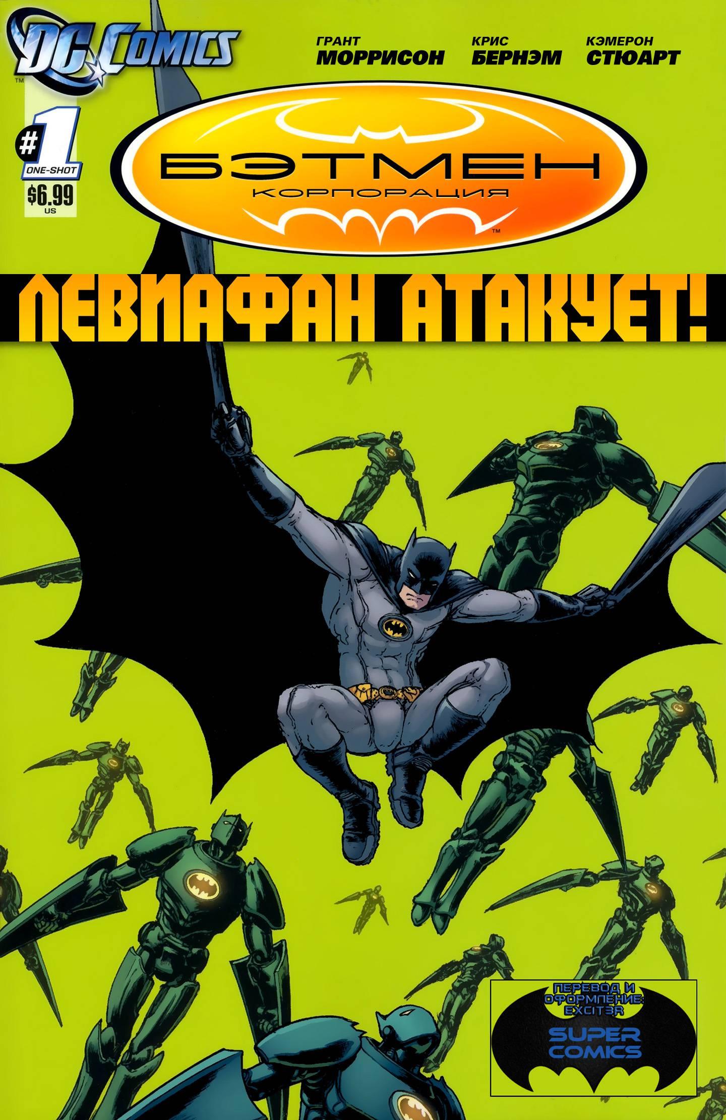 Бэтмен, Корпорация: Левиафан Атакует онлайн