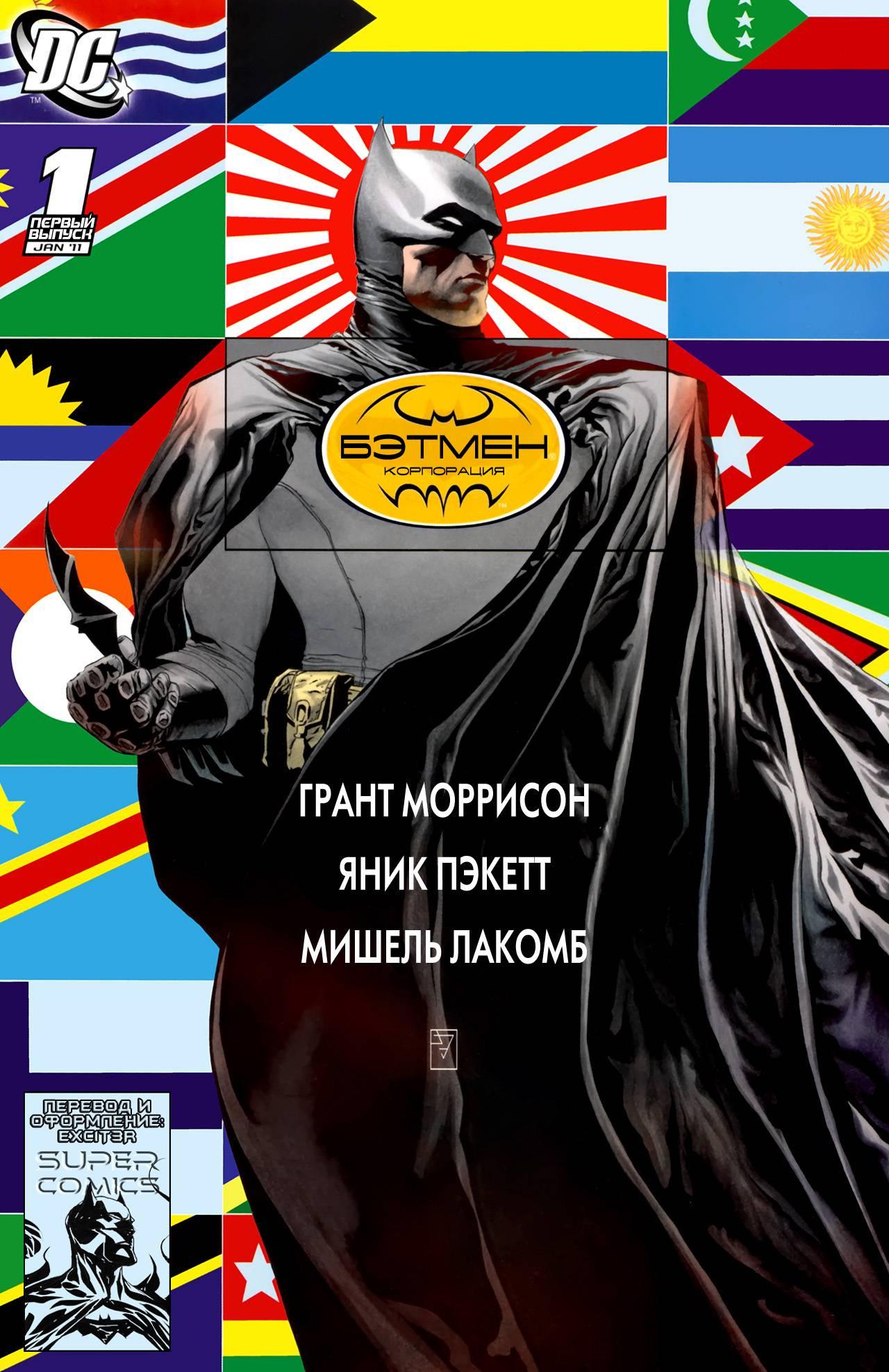 Бэтмен Корпорация №1 онлайн