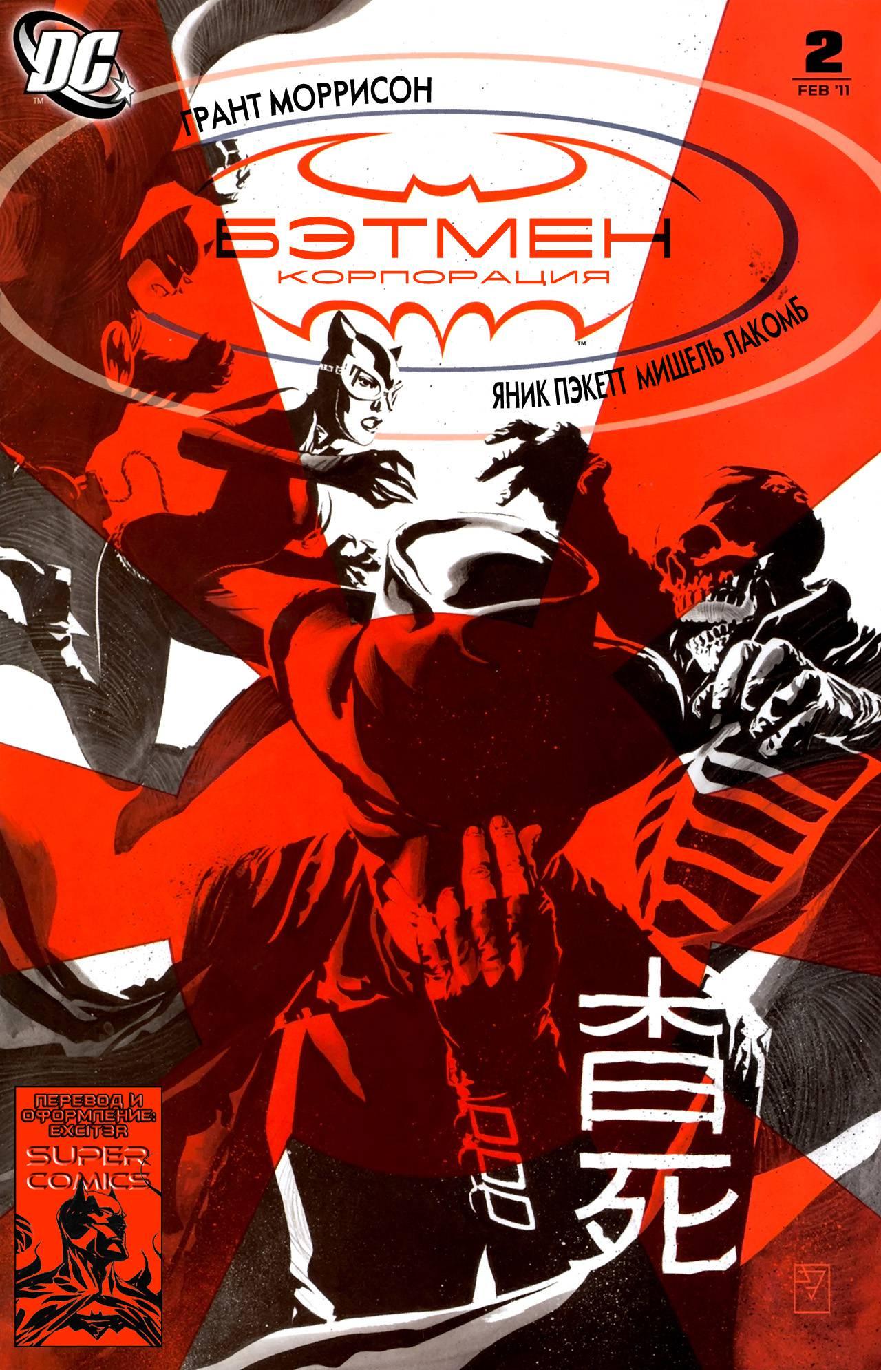 Бэтмен Корпорация №2 онлайн