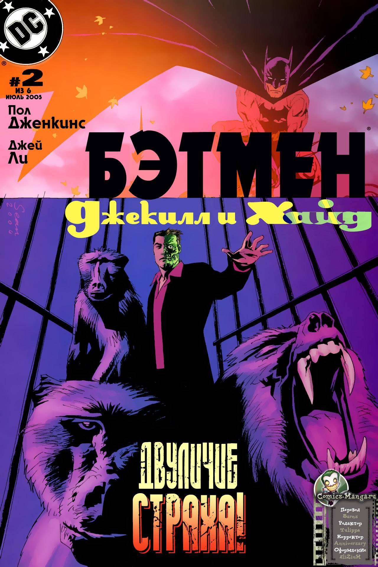 Странное Дело Бэтмена: Джекилл И Хайд №2 онлайн