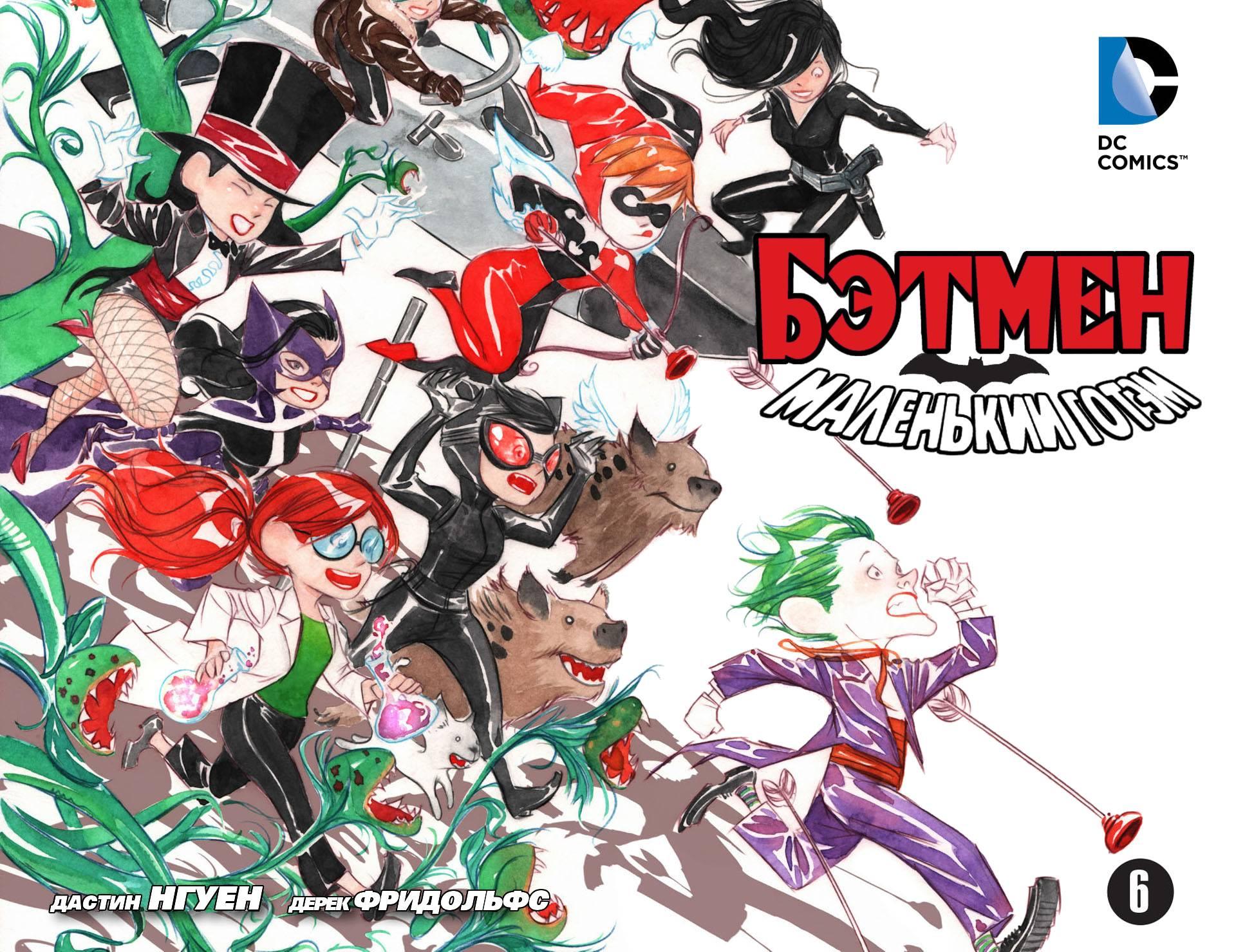 Бэтмен: Маленький Готэм №6 онлайн
