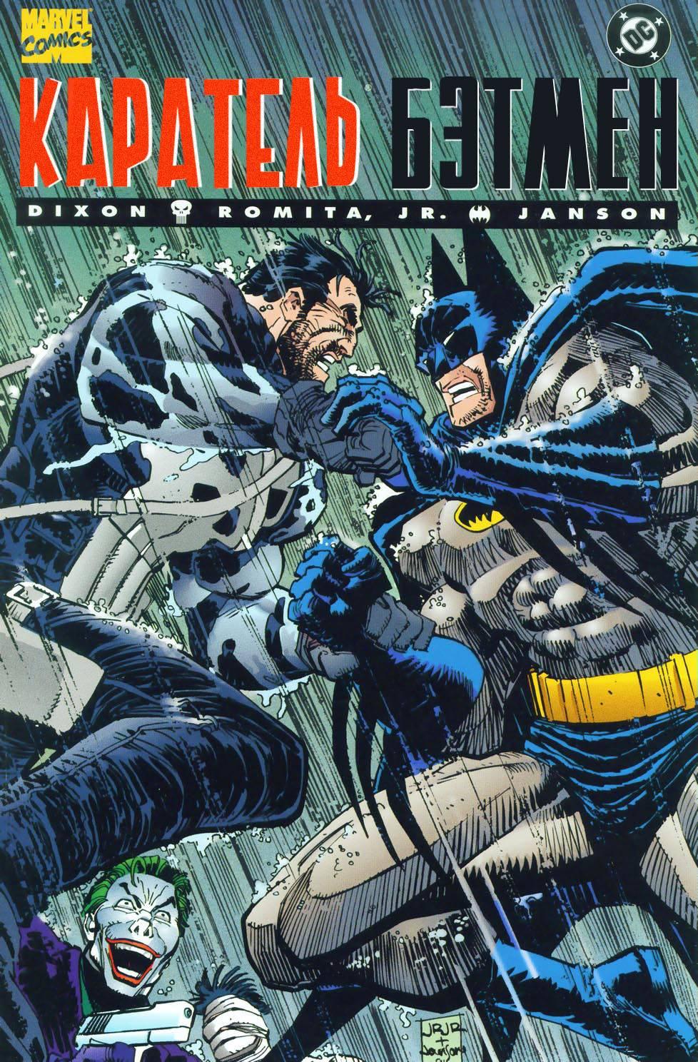 Бэтмен/Каратель онлайн