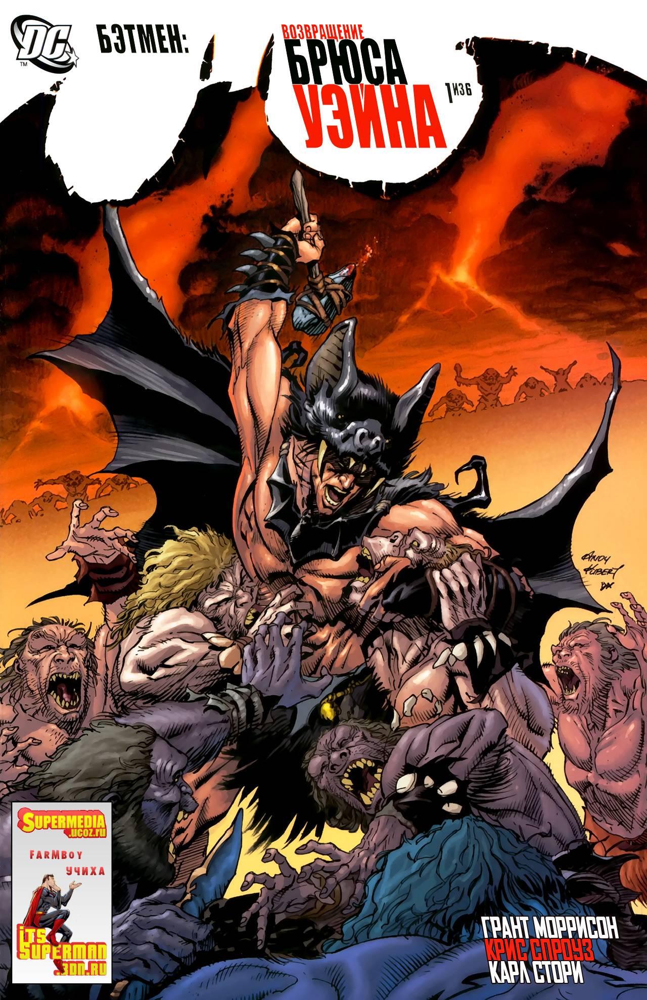 Бэтмен: Возвращение Брюса Уэйна №1 онлайн