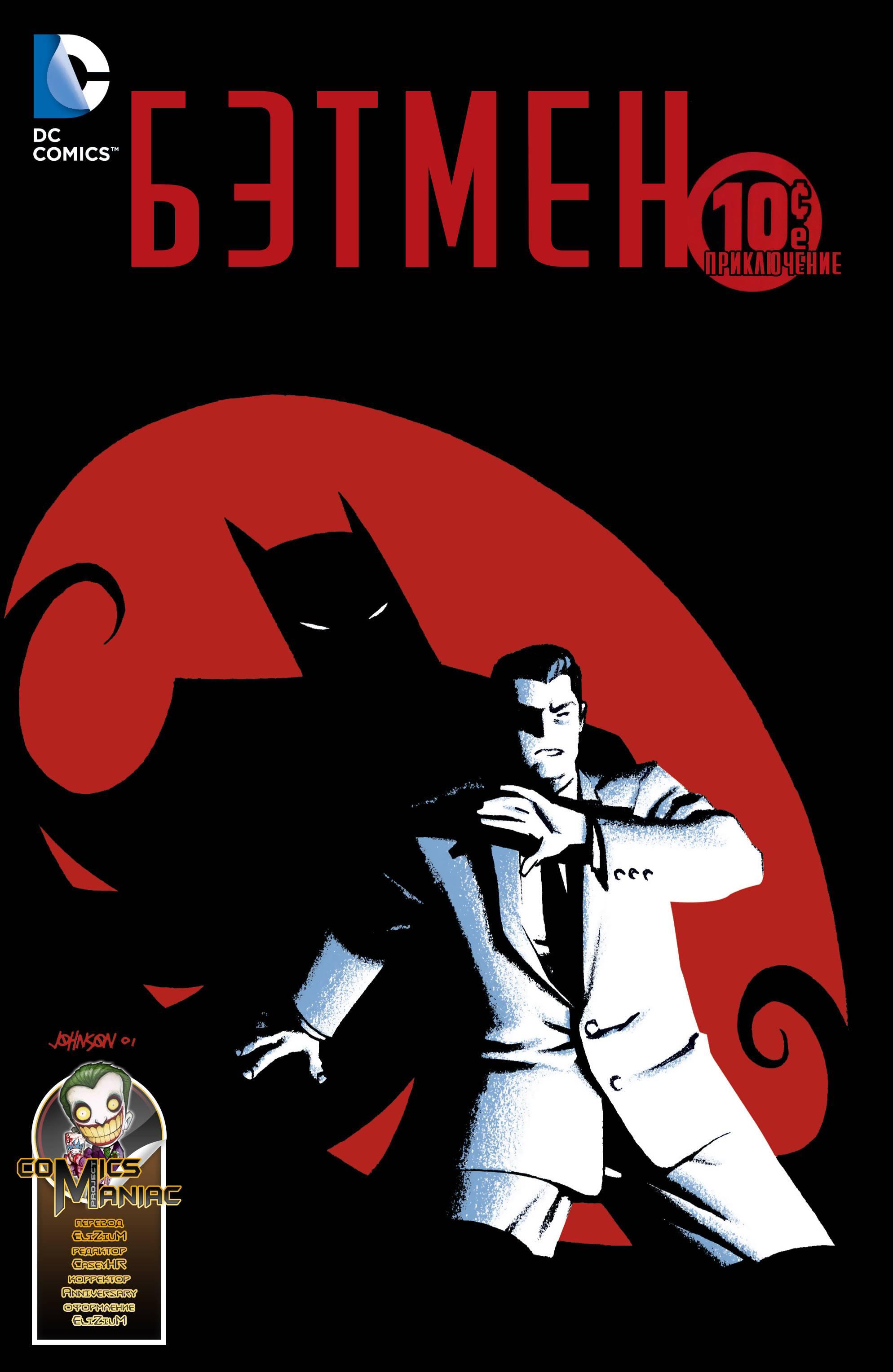 Бэтмен: 10 центовое приключение онлайн