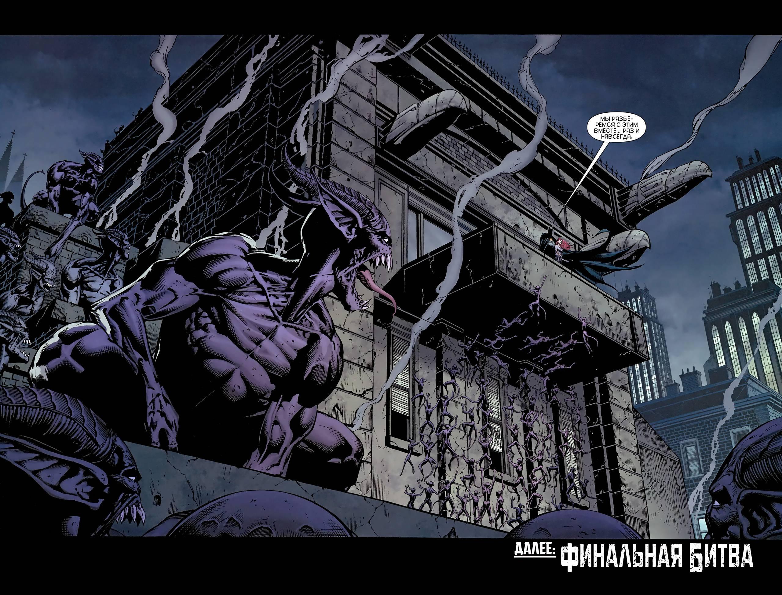 Бэтмен: Тёмный Рыцарь №4 онлайн