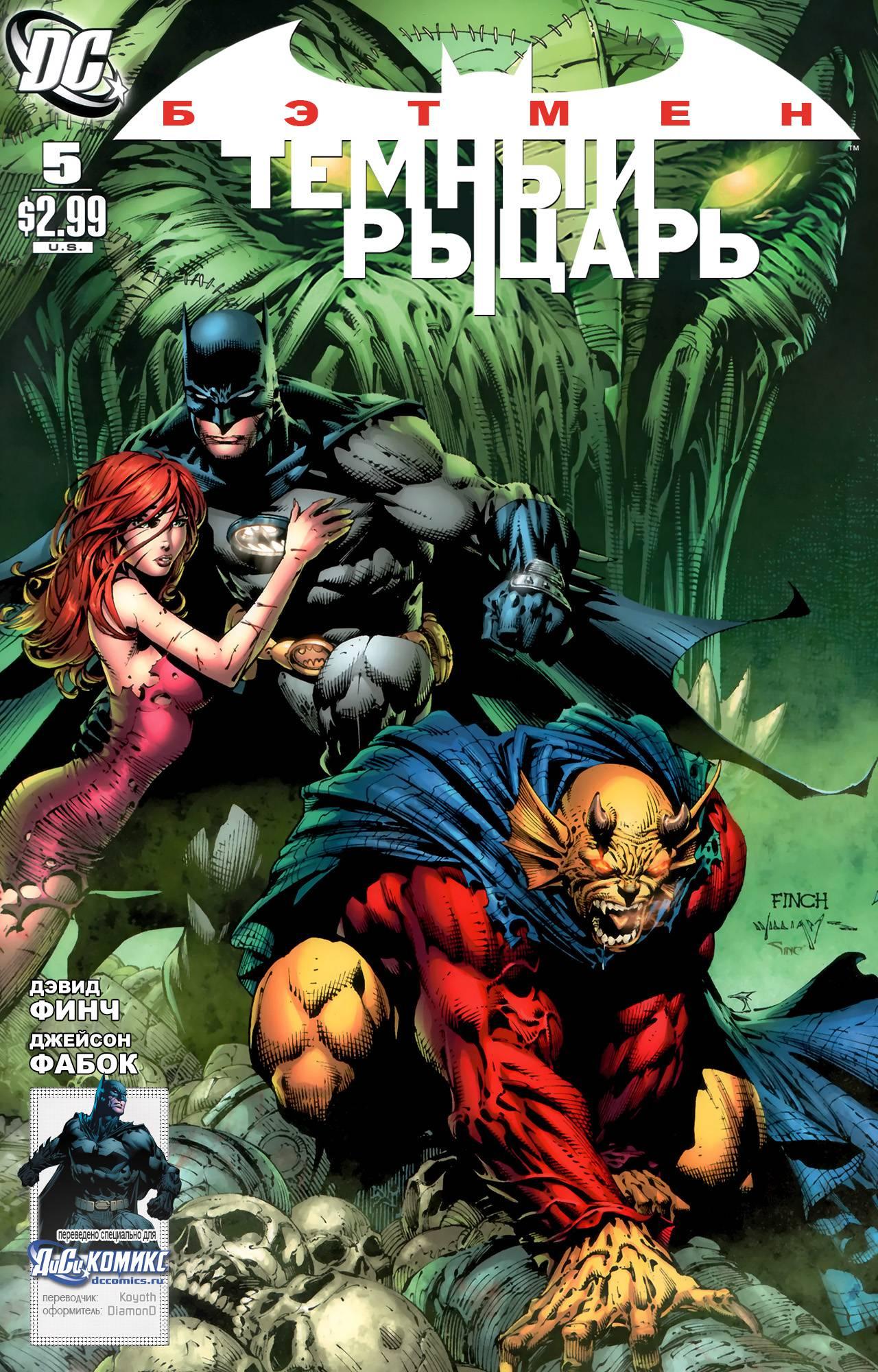 Бэтмен: Тёмный Рыцарь №5 онлайн