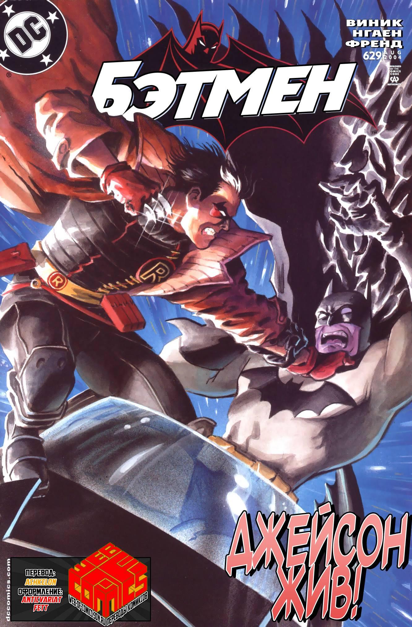 Бэтмен №629 онлайн