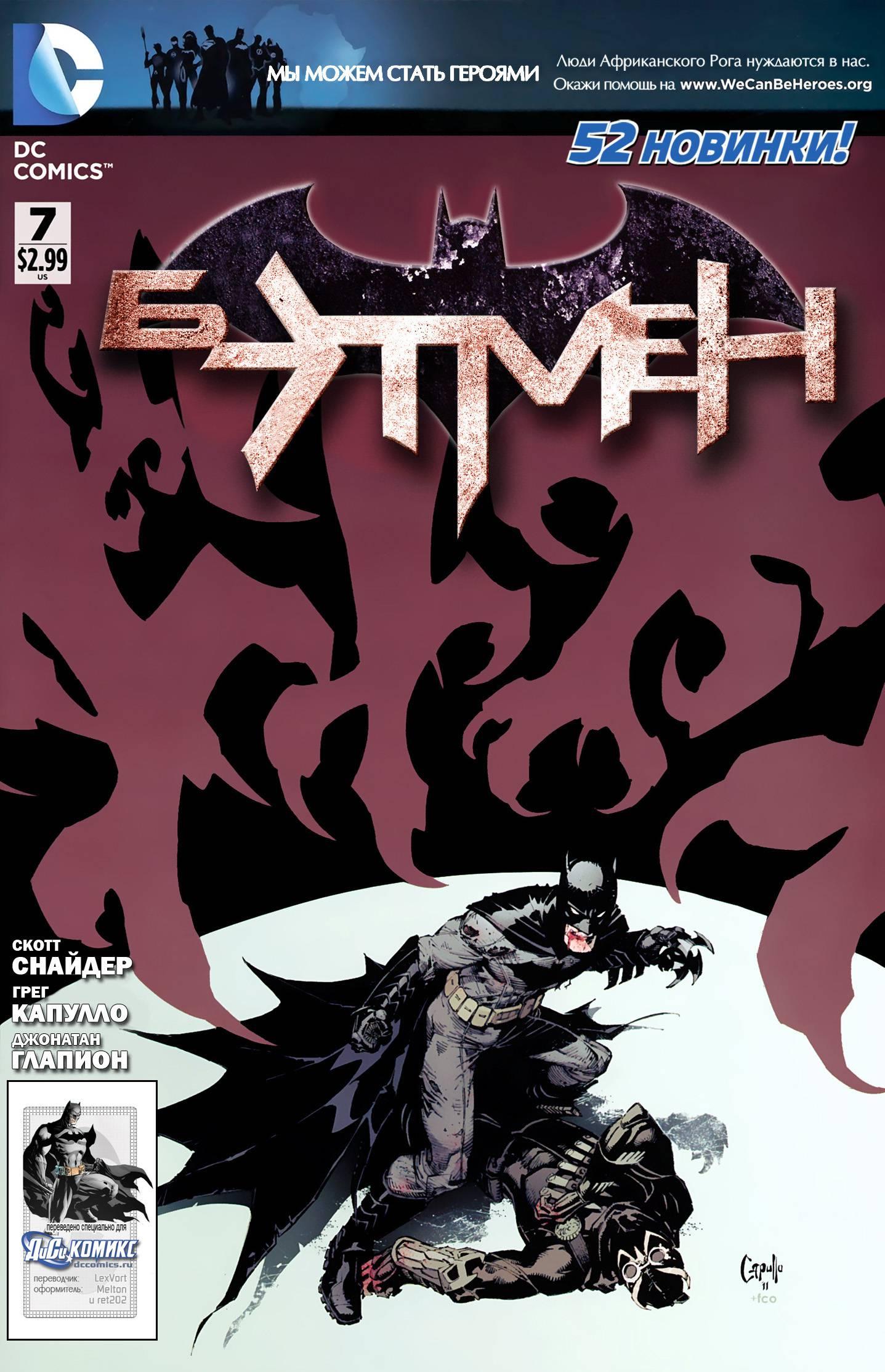 Бэтмен №7 онлайн