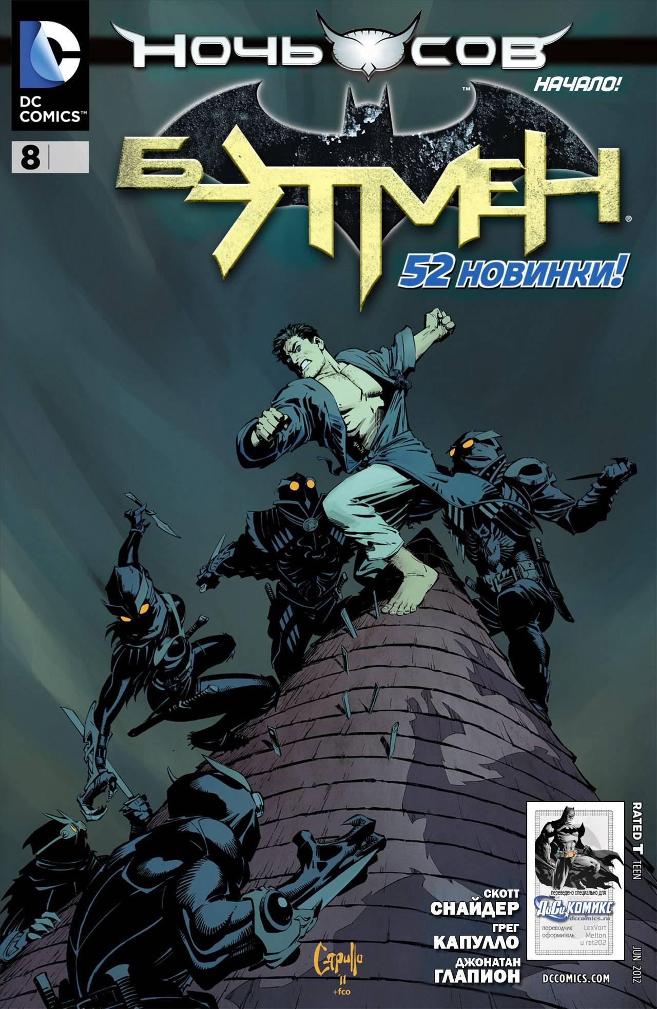 Бэтмен №8 онлайн