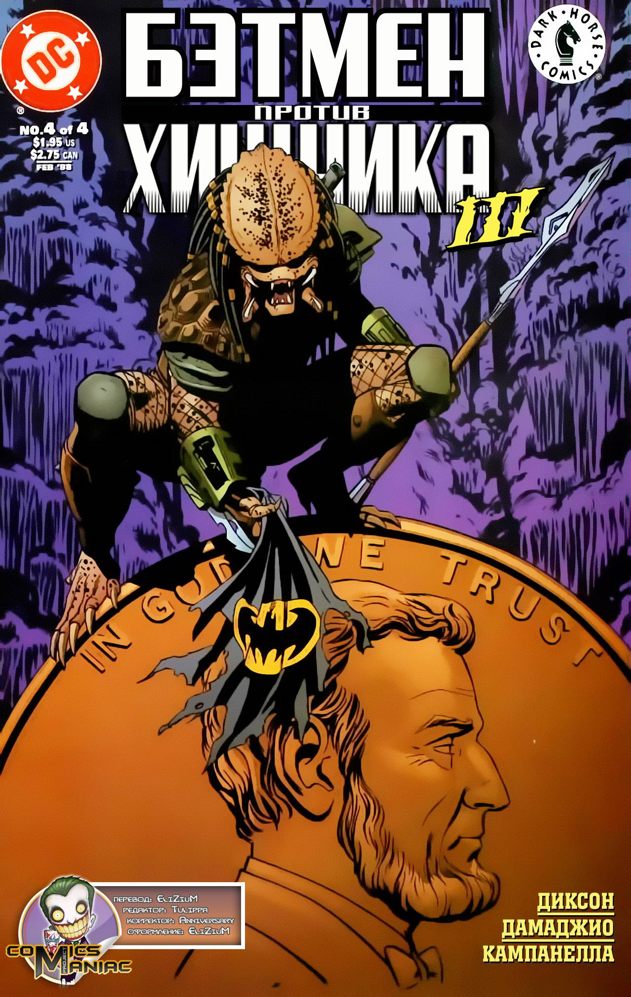 Бэтмен Против Хищника III №4 онлайн