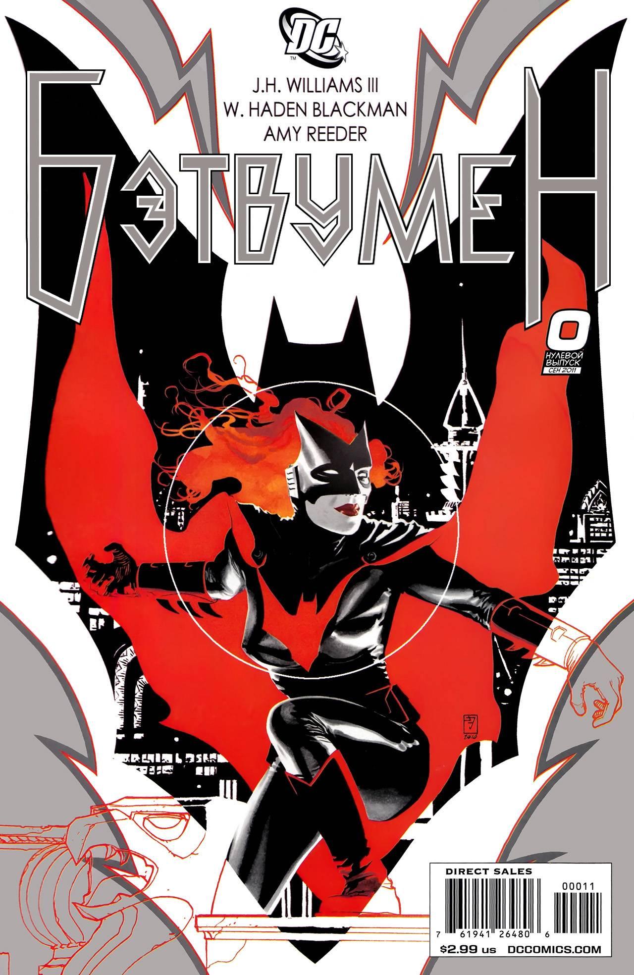 Бэтвумен №0.0 онлайн