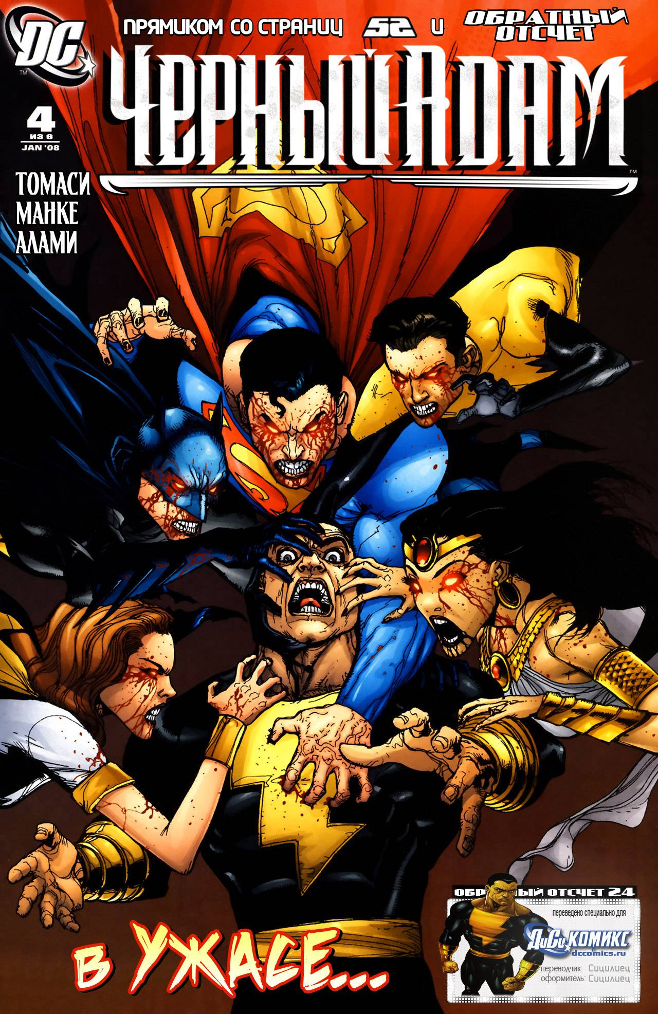 Чёрный Адам: Темный Век №4 онлайн