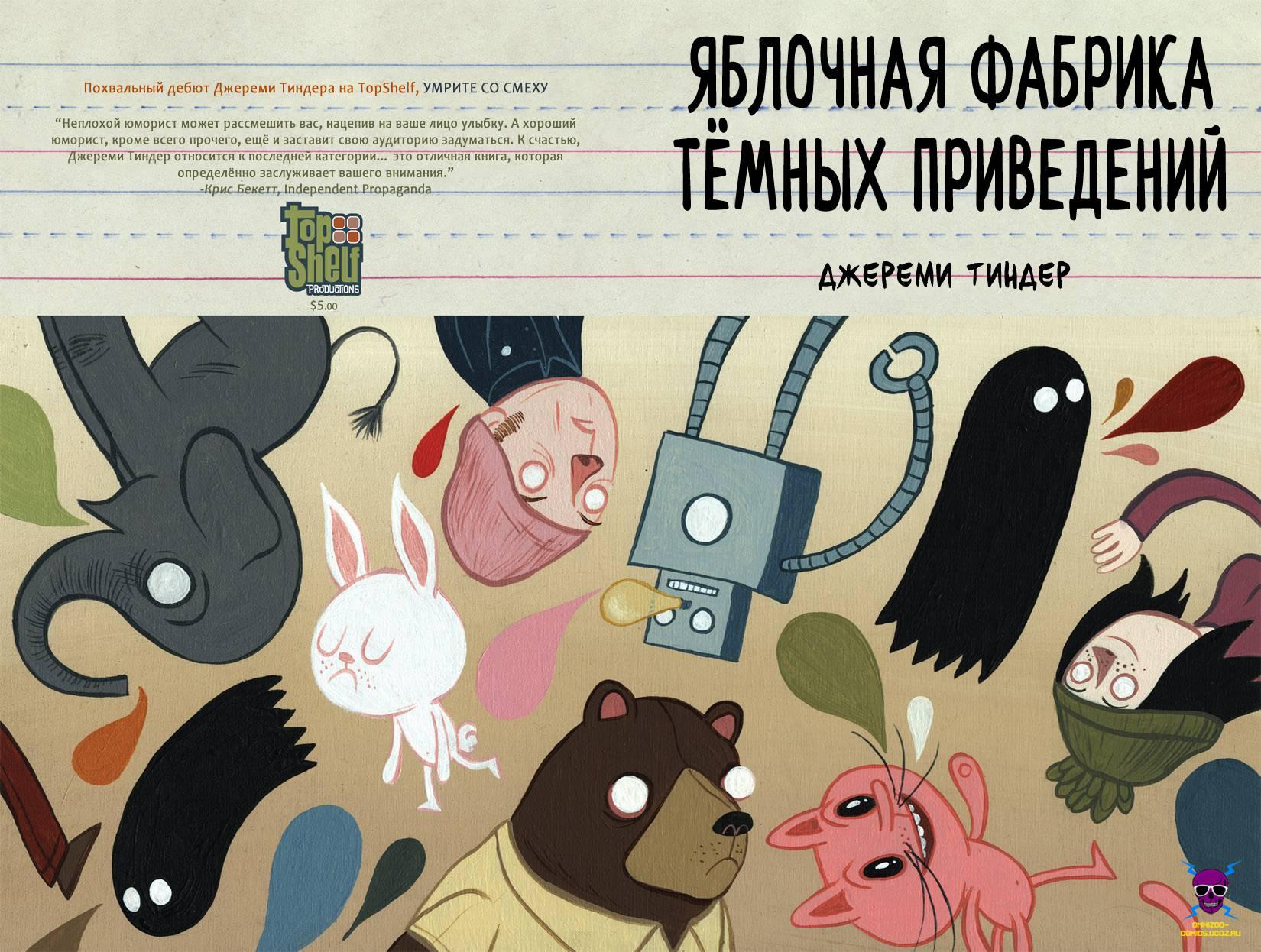 Яблочная Фабрика Тёмных Привидений онлайн