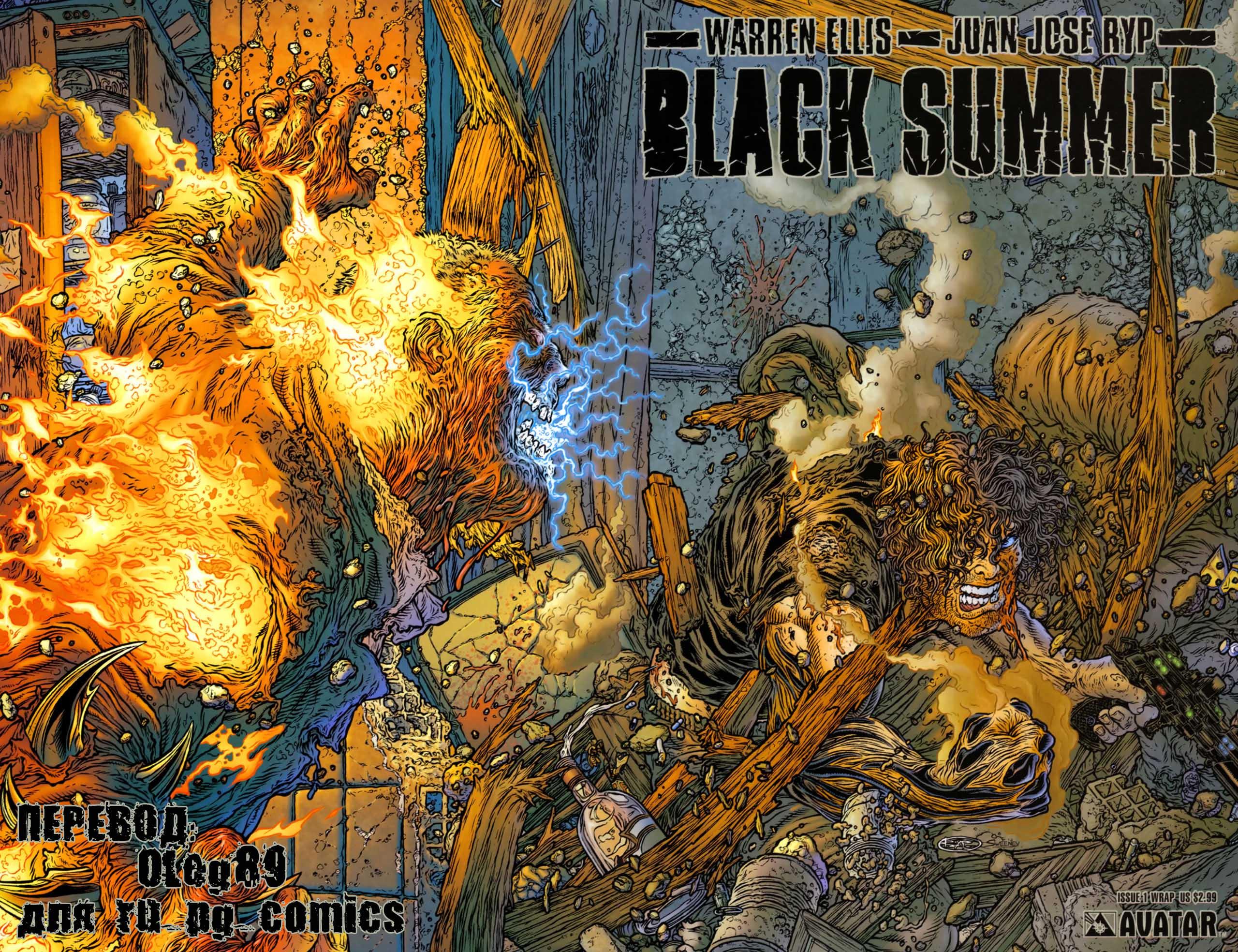 Черное Лето №1 онлайн