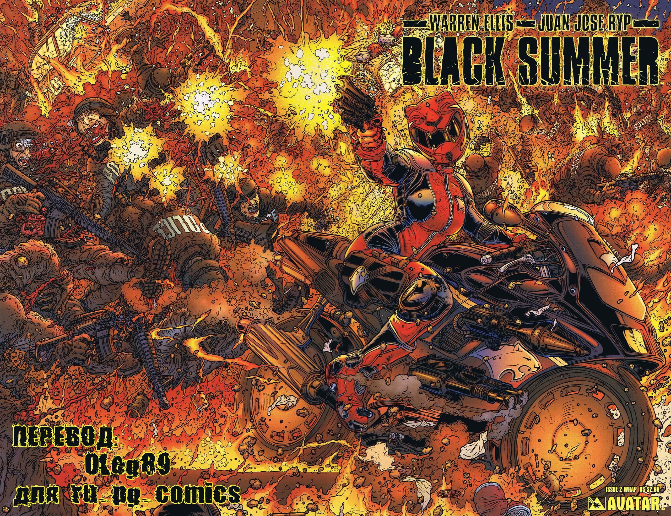 Черное Лето №2 онлайн