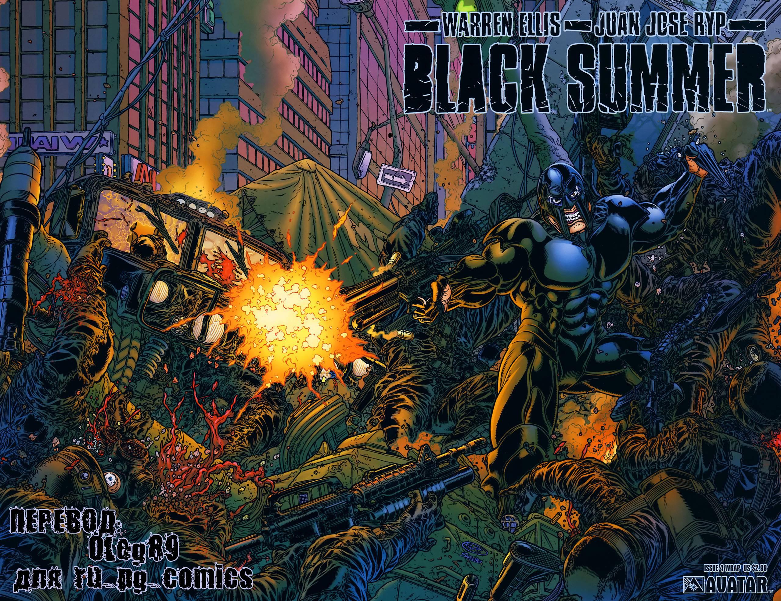 Черное Лето №4 онлайн