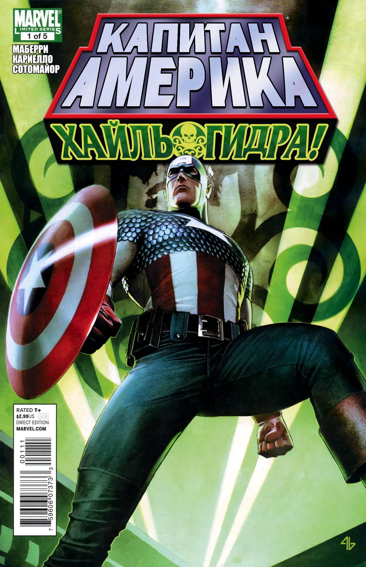 Капитан Америка: Хайль Гидра №1 онлайн