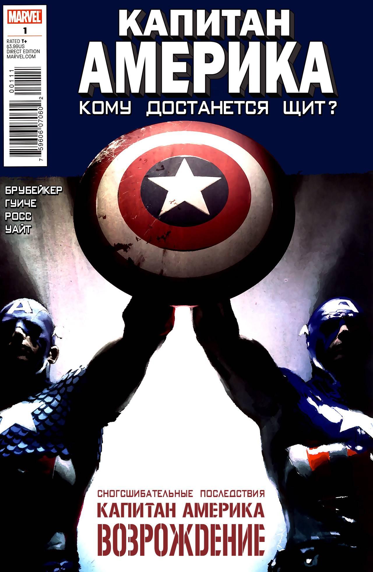 Капитан Америка: Кому Достанется Щит? онлайн