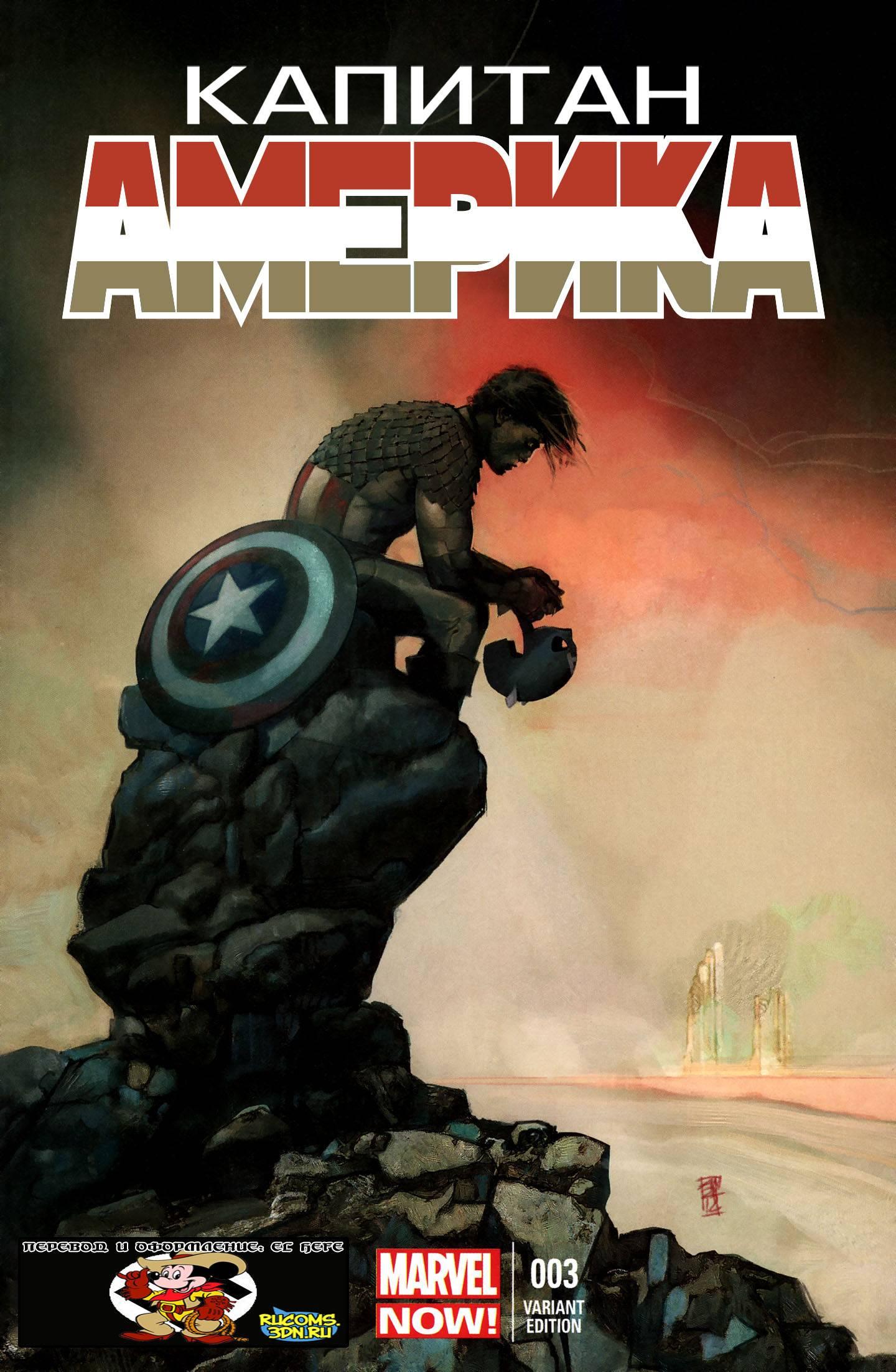 Капитан Америка   №3 онлайн