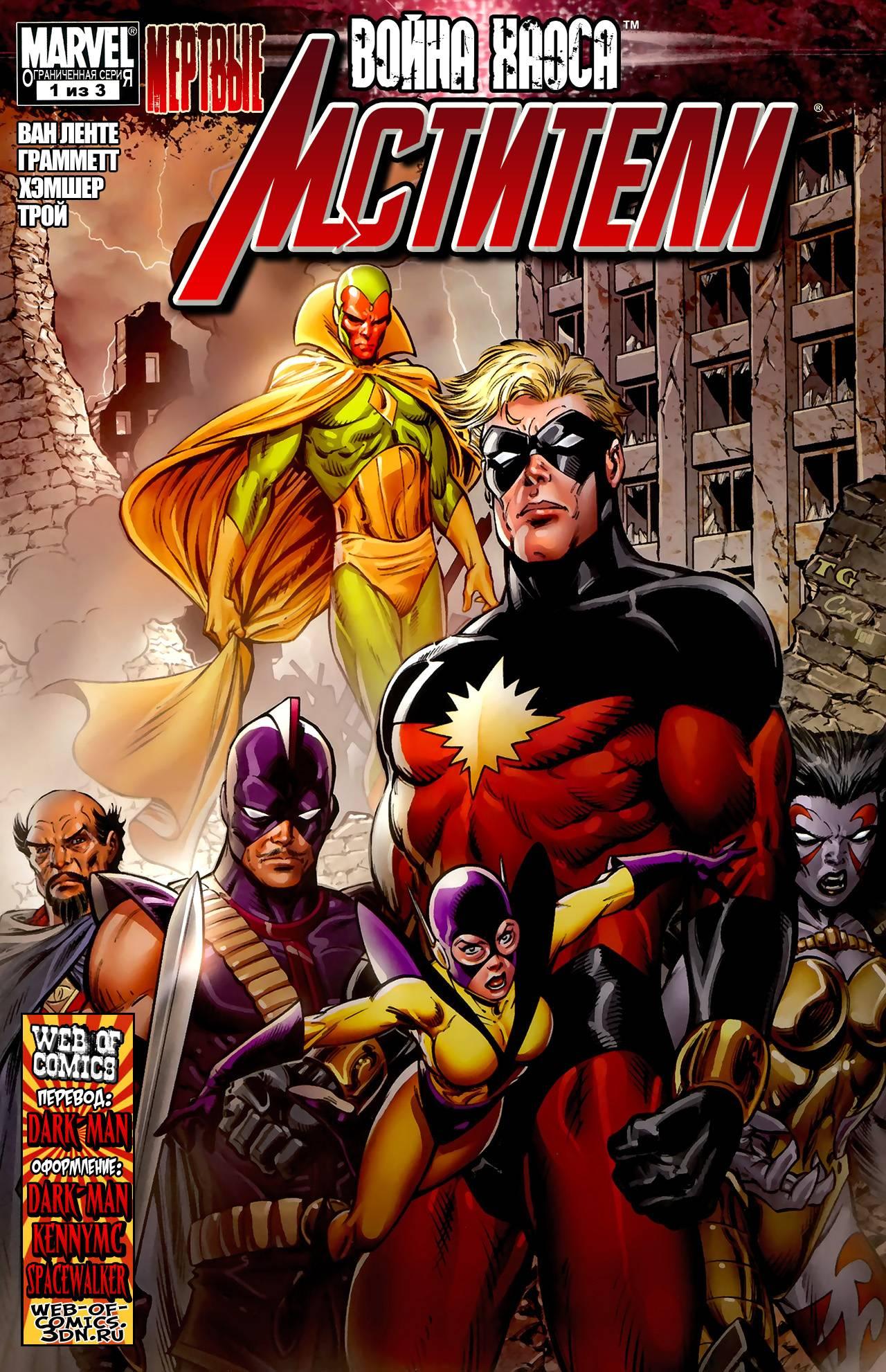 Война Хаоса: Мертвые Мстители №1 онлайн