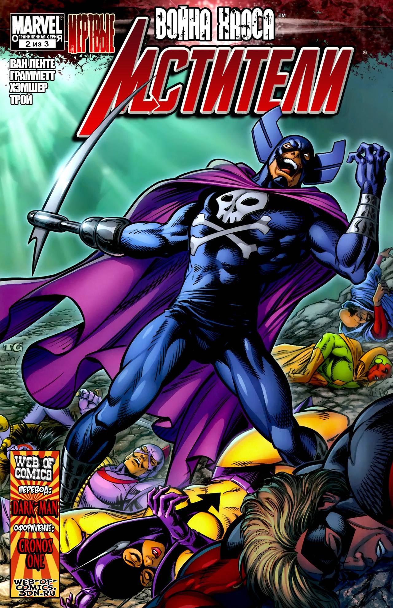 Война Хаоса: Мертвые Мстители №2 онлайн