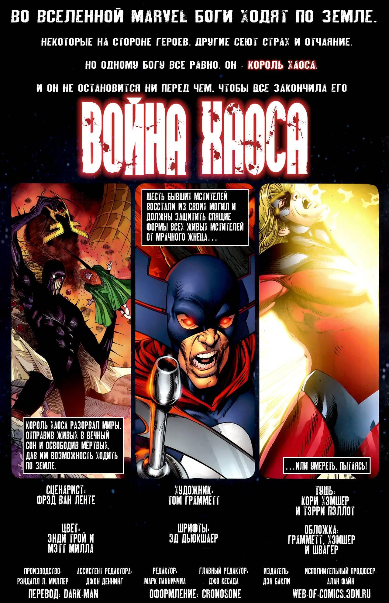Война Хаоса: Мертвые Мстители №3 онлайн