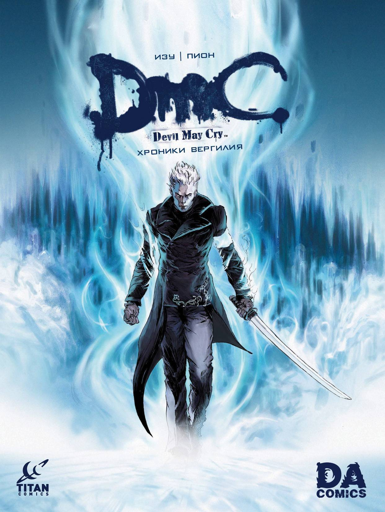 DmC Devil May Cry: Хроники Вергилия №1 онлайн