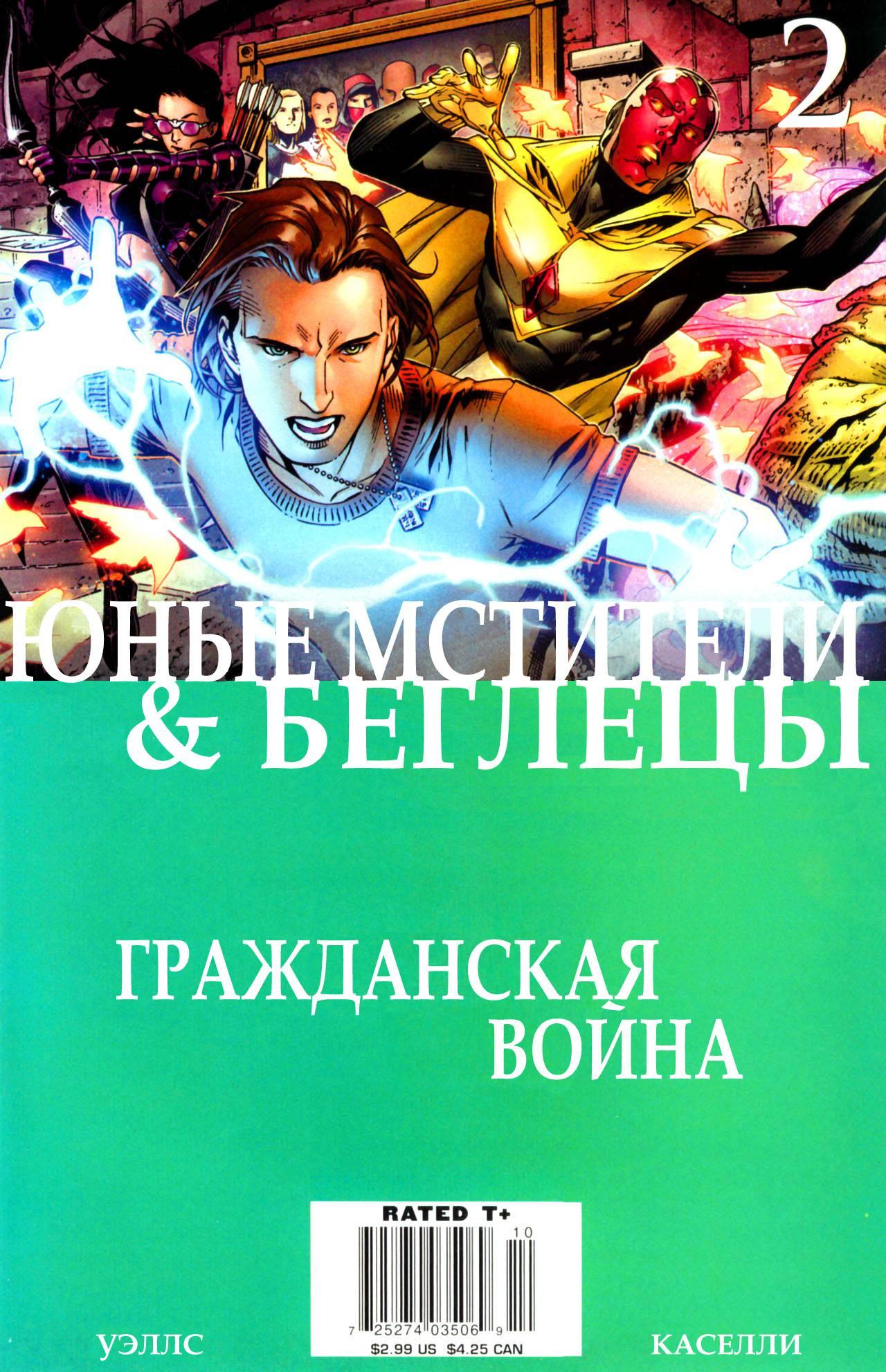 Гражданская Война: Юные Мстители и Беглецы №2 онлайн
