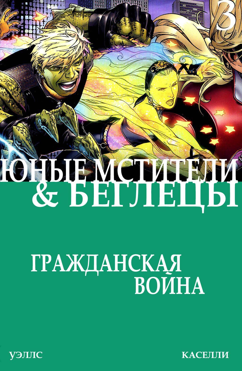 Гражданская Война: Юные Мстители и Беглецы №3 онлайн
