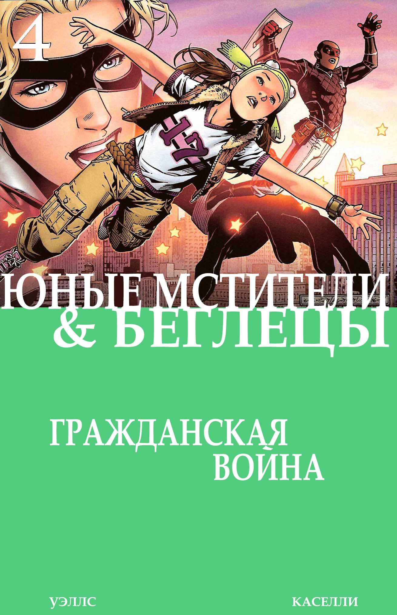 Гражданская Война: Юные Мстители и Беглецы №4 онлайн