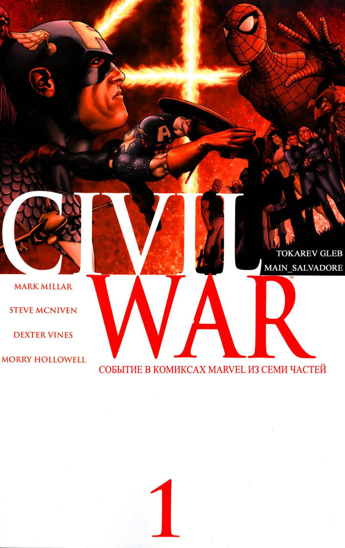 Гражданская война №1 онлайн