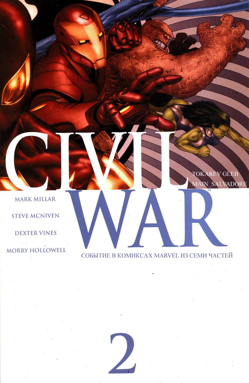 Гражданская война №2 онлайн