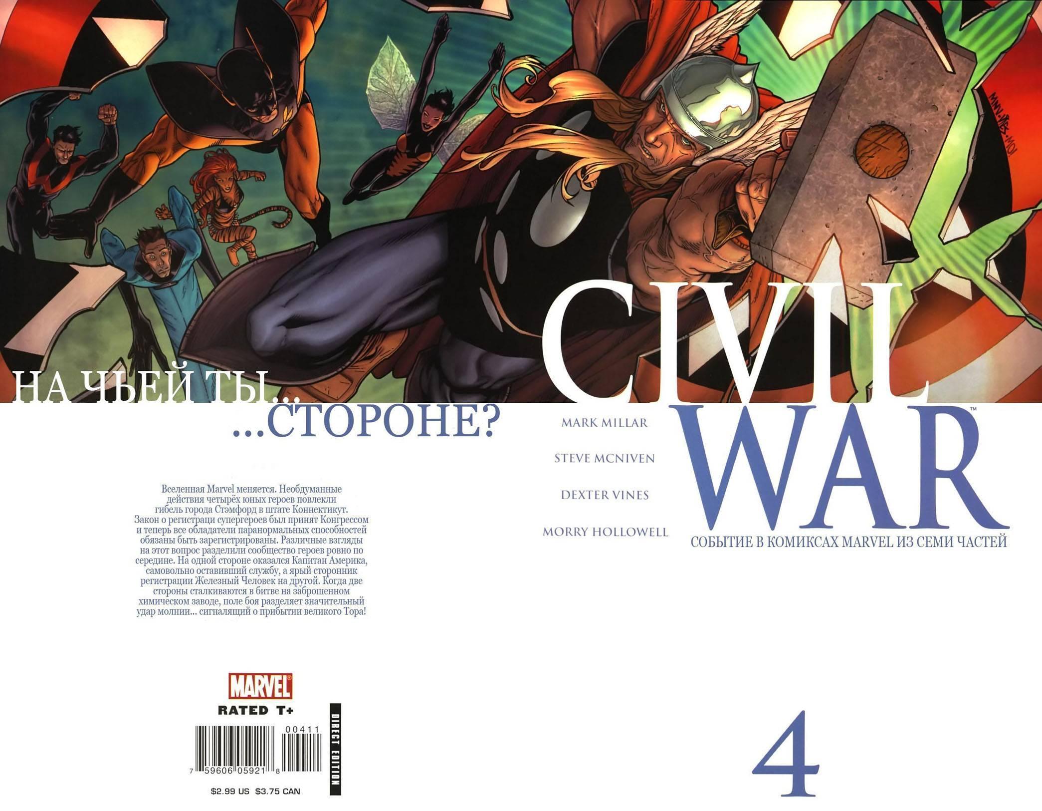 Гражданская война №4 онлайн