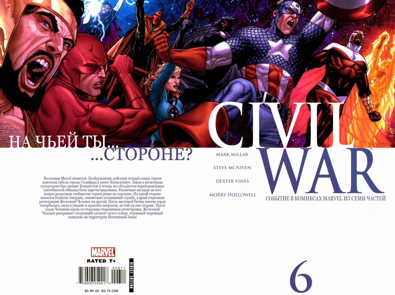 Гражданская война №6 онлайн