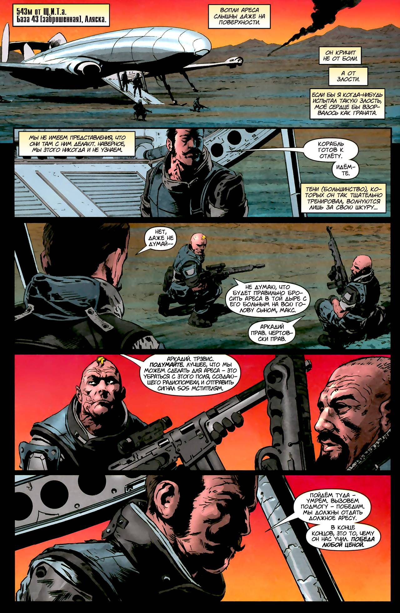 Темные Мстители: Арес №3 онлайн