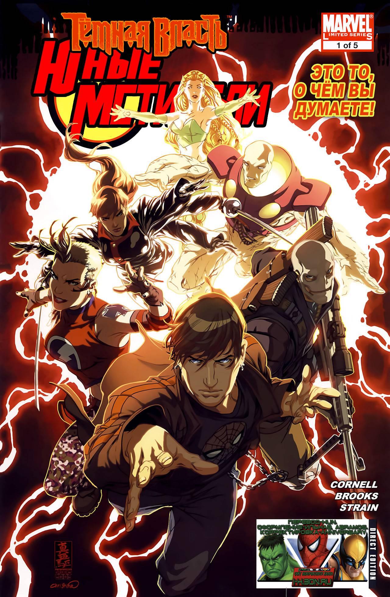 Темная Власть: Юные Мстители №1 онлайн