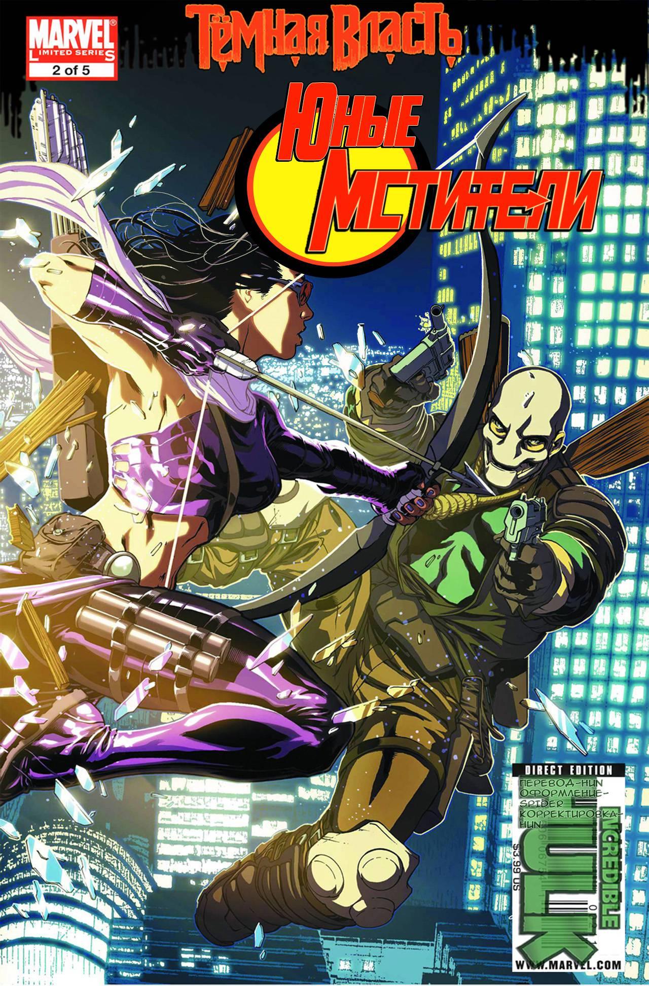 Темная Власть: Юные Мстители №2 онлайн