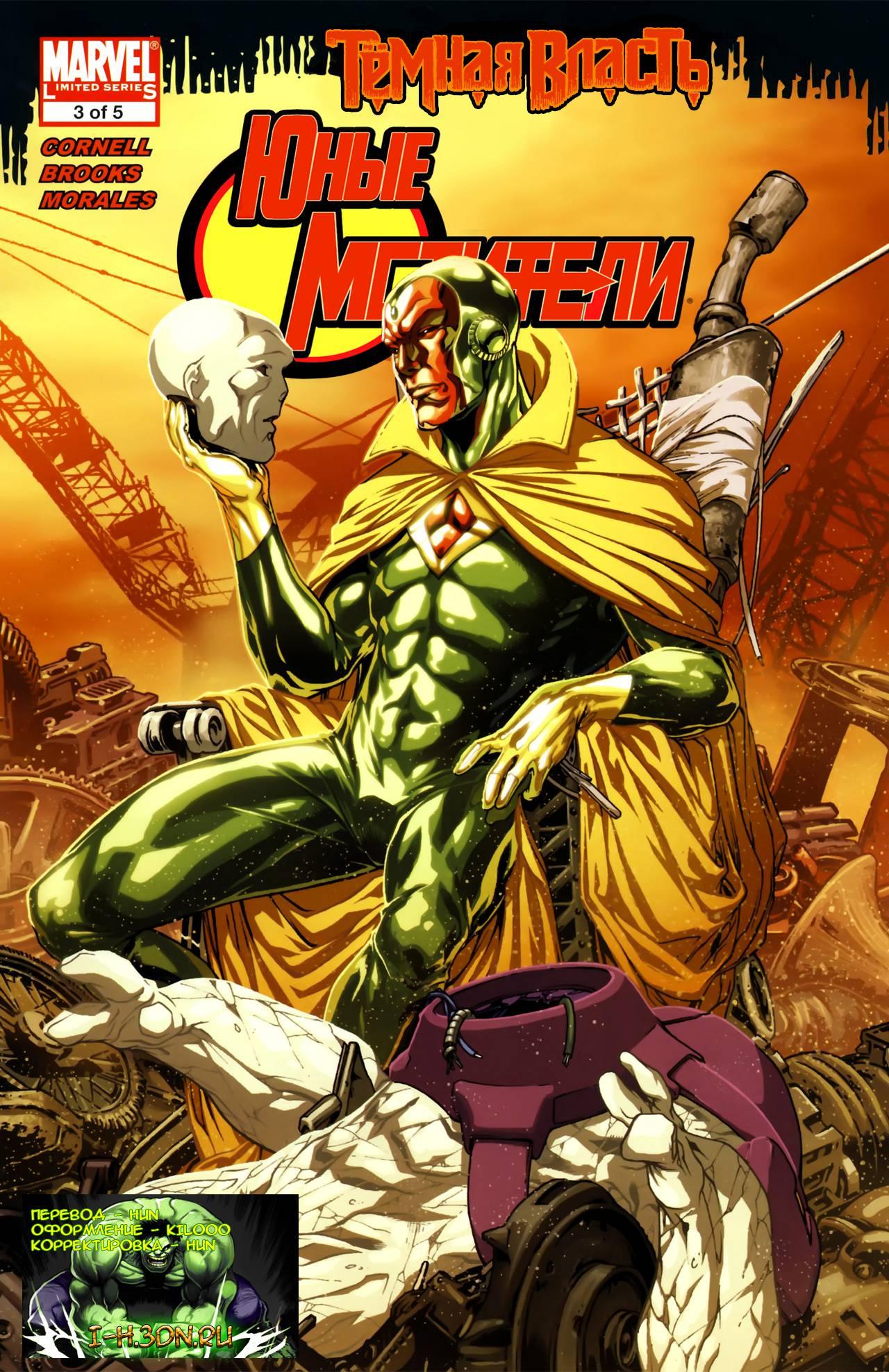 Темная Власть: Юные Мстители №3 онлайн
