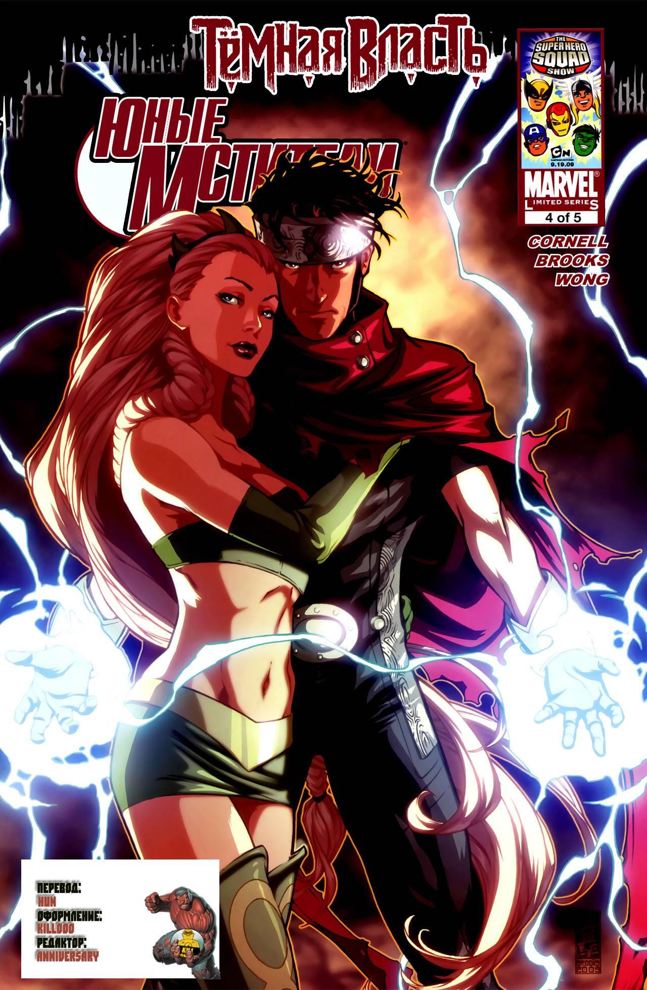 Темная Власть: Юные Мстители №4 онлайн
