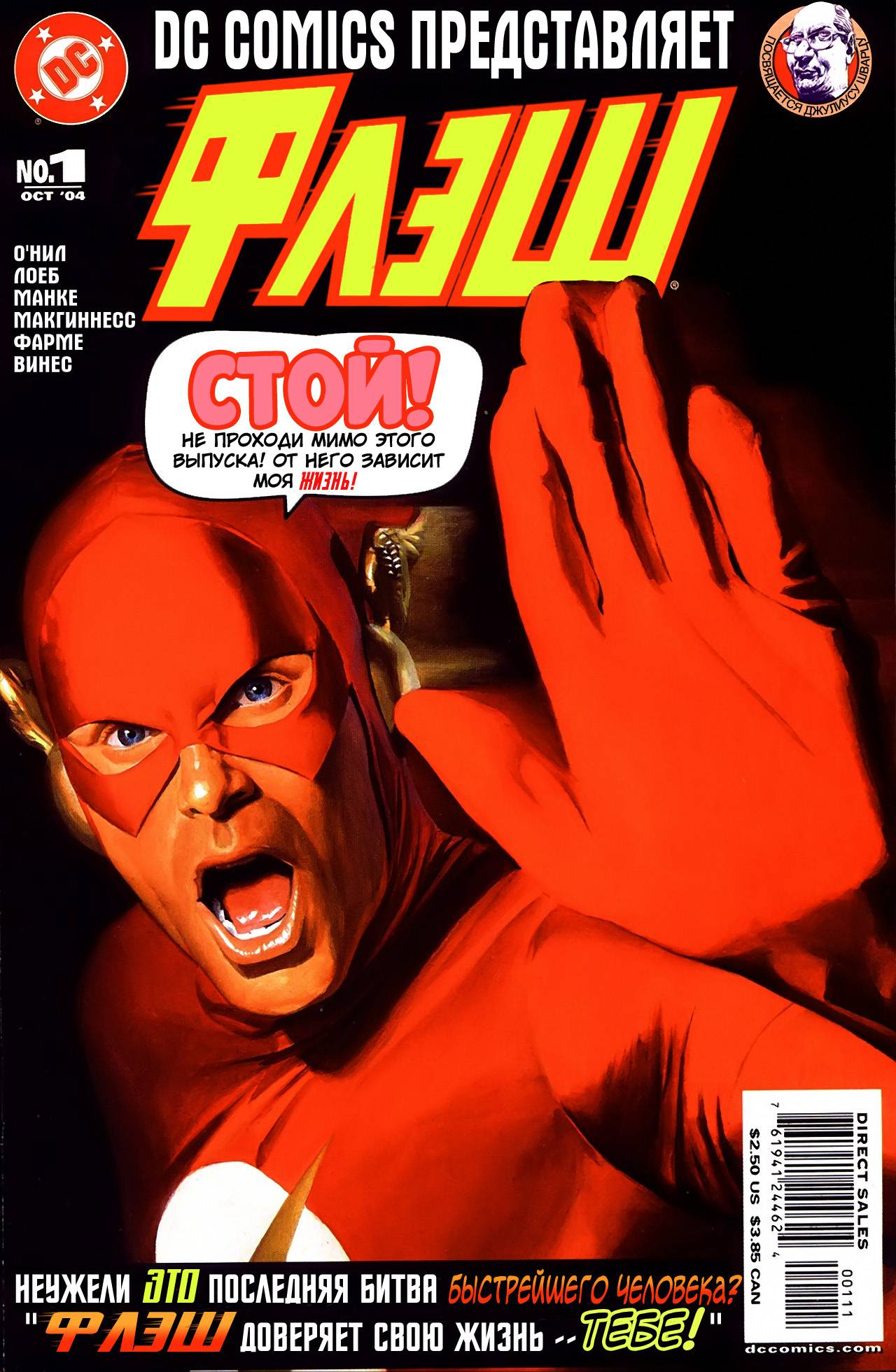 DC Комикс Представляет - Флэш онлайн