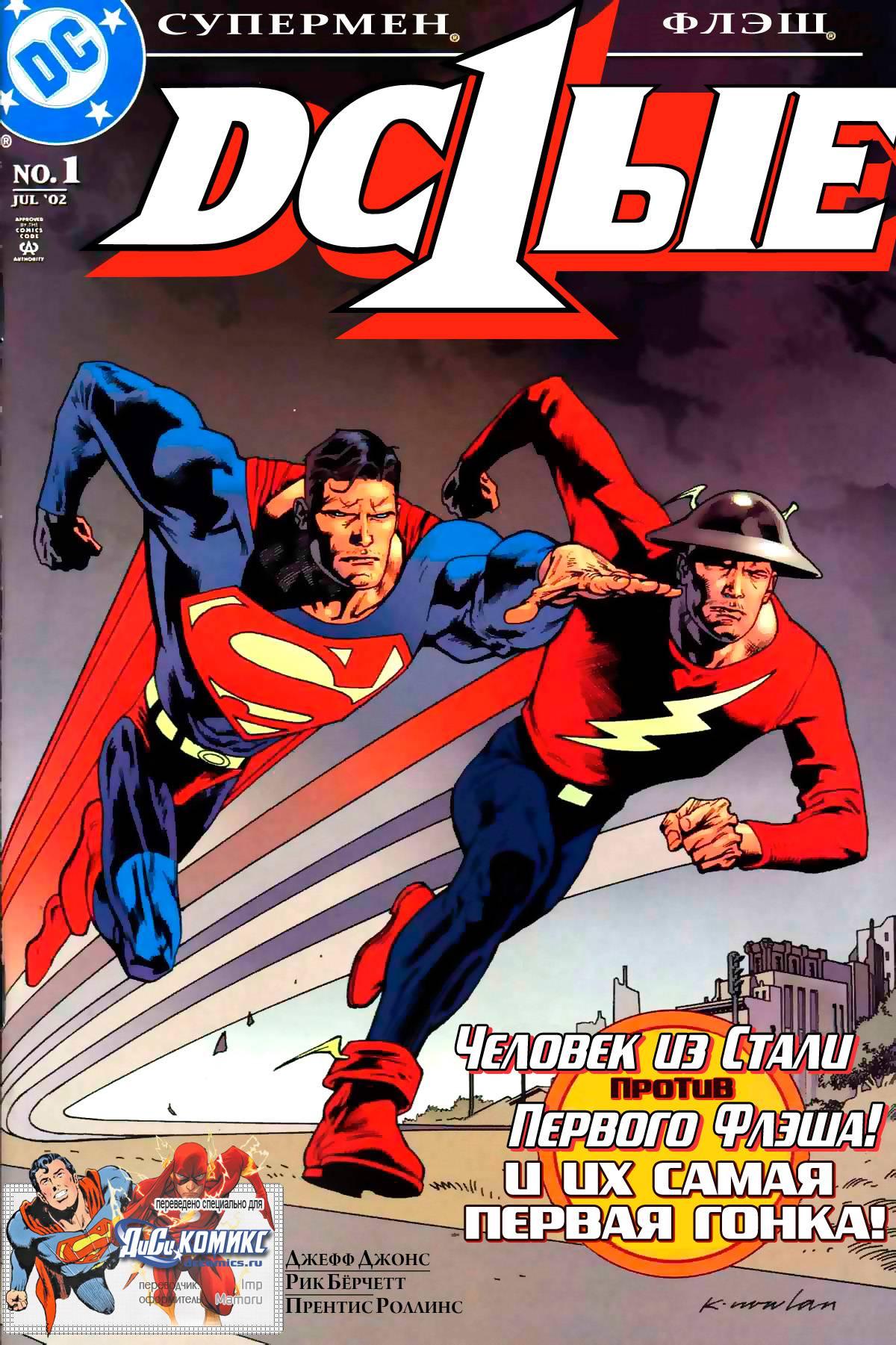 DC1ЫЕ - Флэш/Супермен онлайн