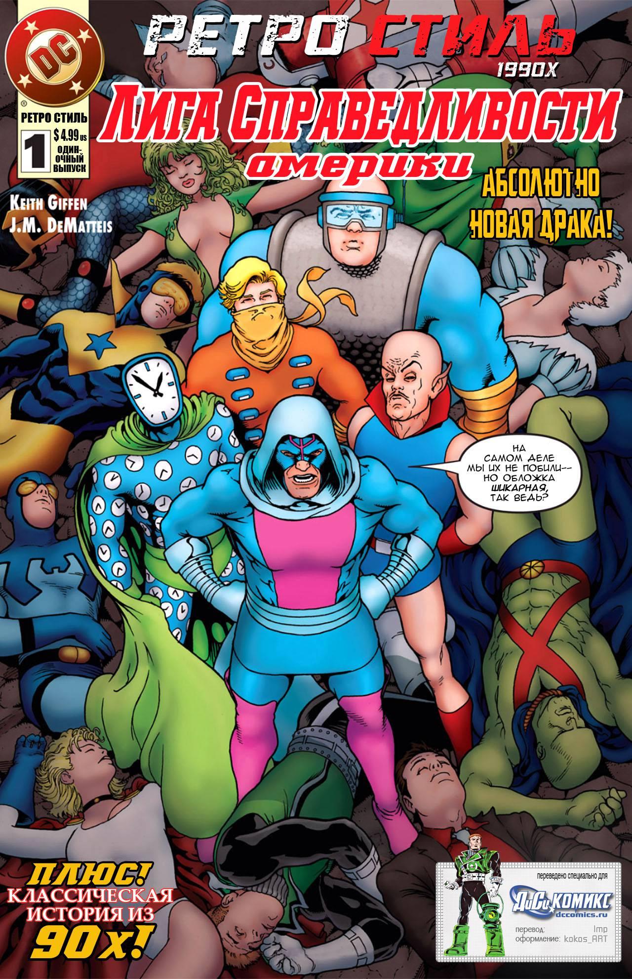 Ретро Стиль DC: Лига Справедливости Америки 90е онлайн