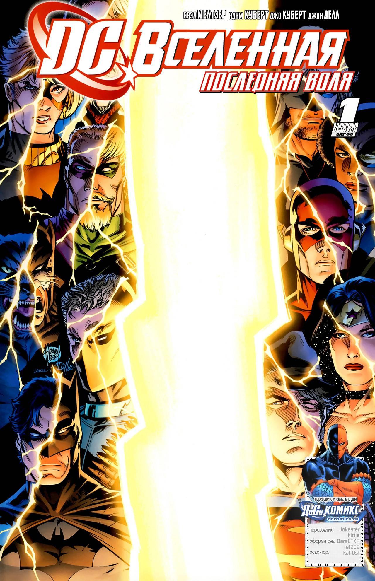 Вселенная DC: Последняя Воля и Завещание онлайн